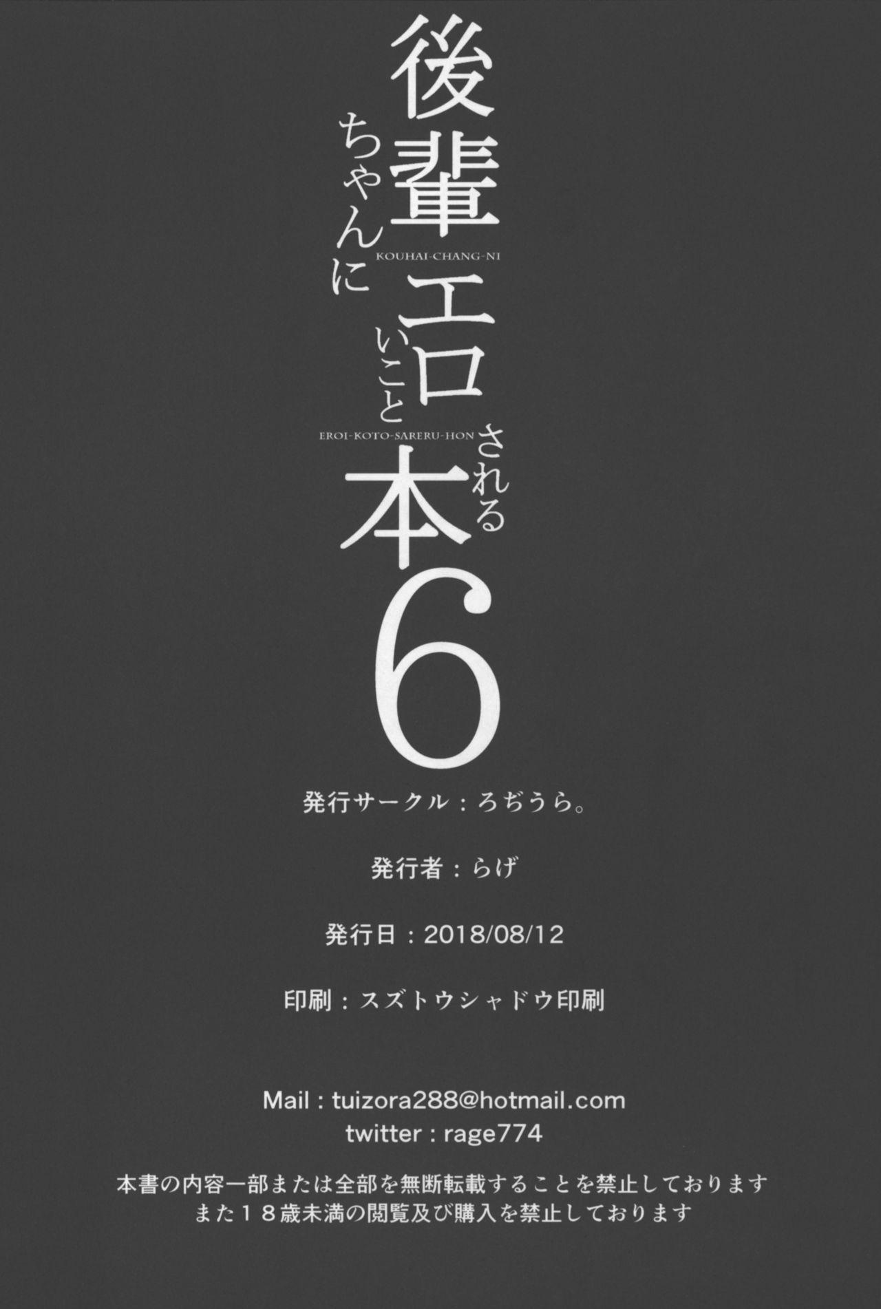 Kouhai-chan ni Eroi Koto Sareru Hon 6 24