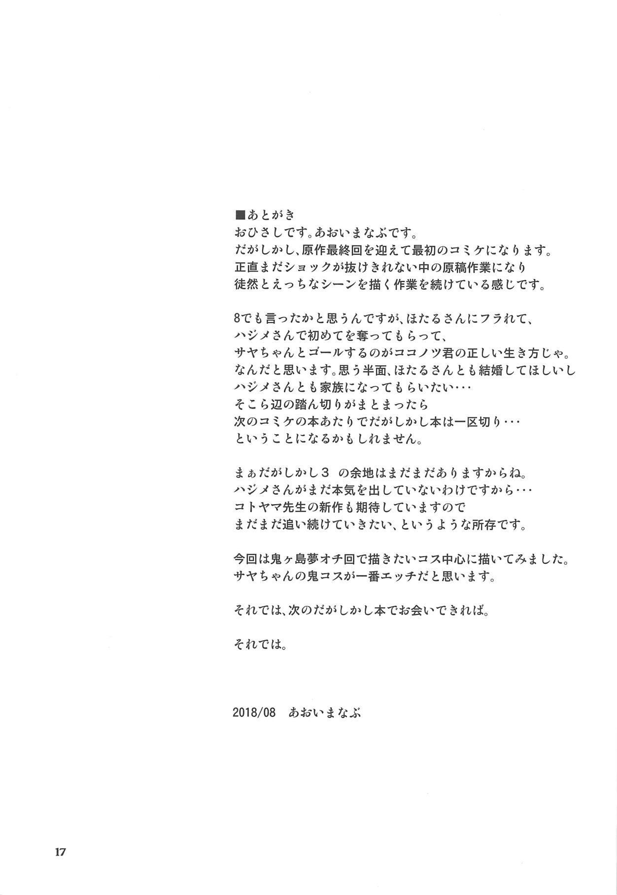 Dagashi Chichi 9 15
