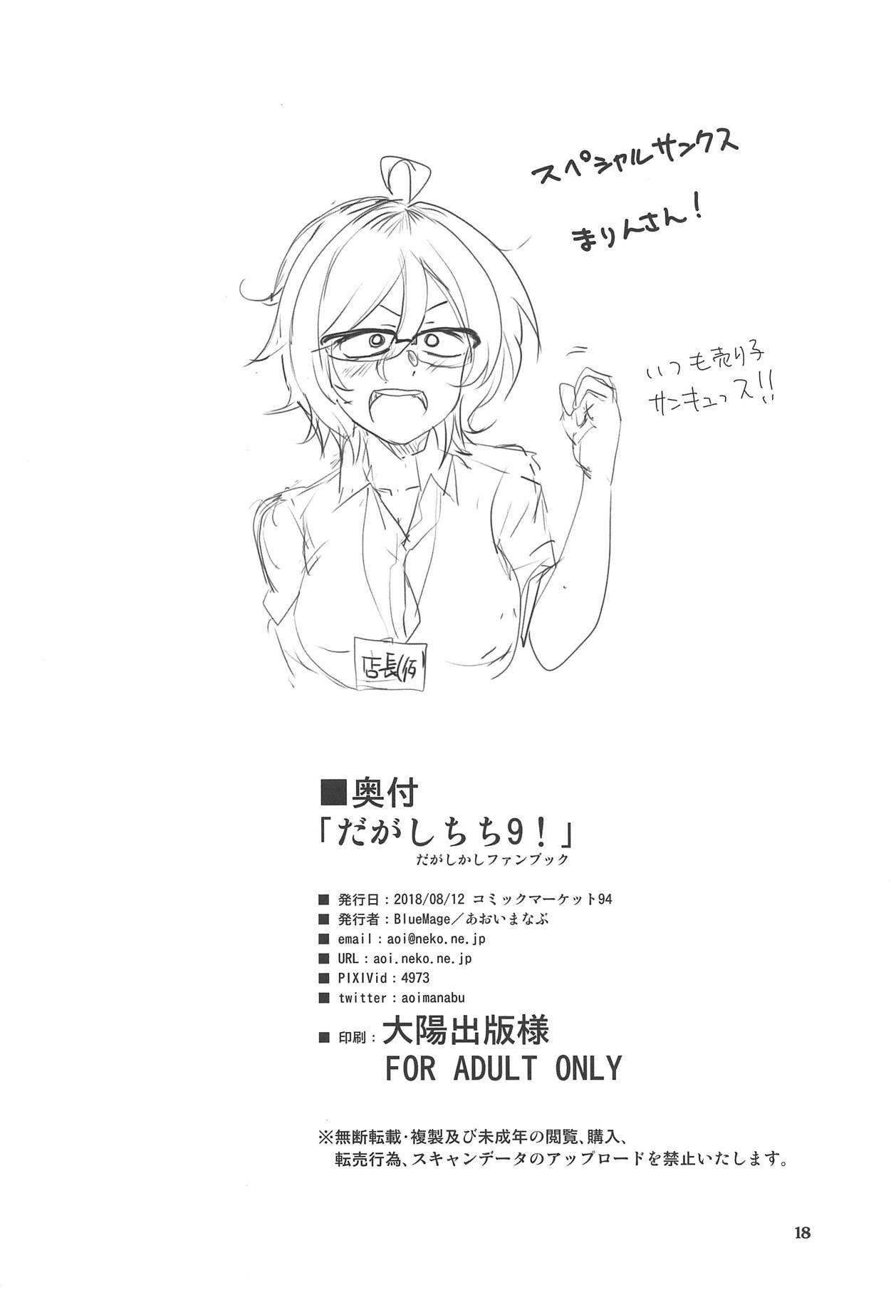 Dagashi Chichi 9 16