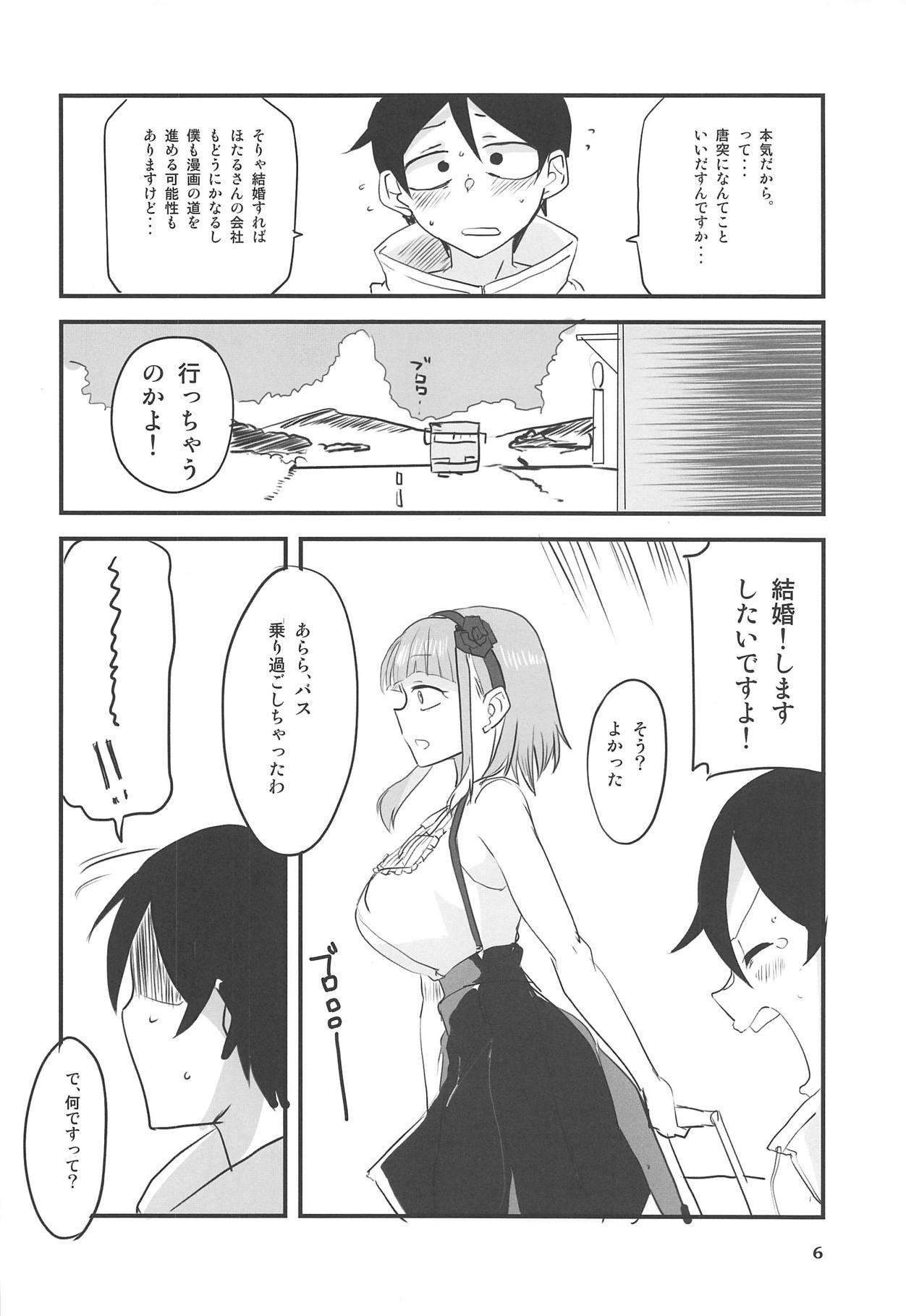 Dagashi Chichi 9 4