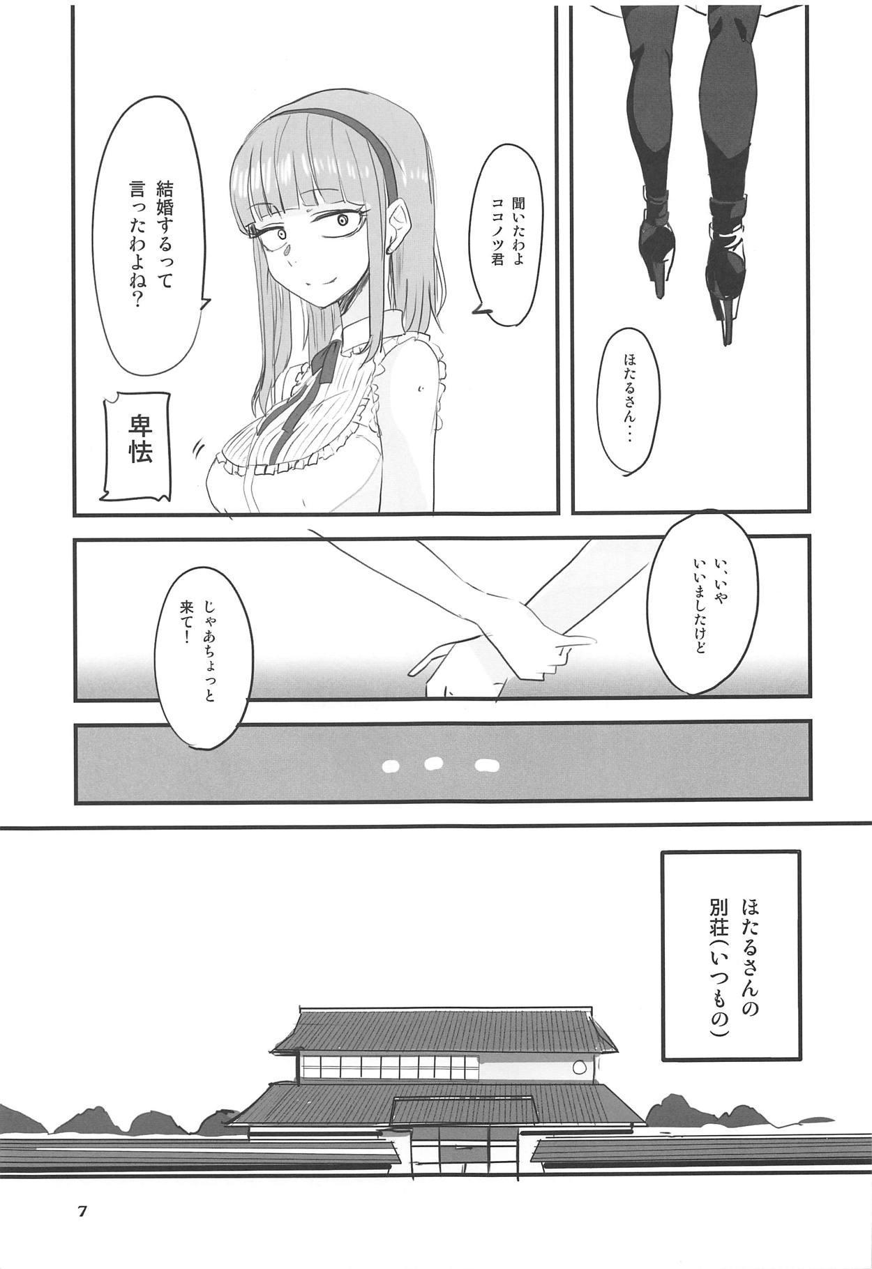 Dagashi Chichi 9 5