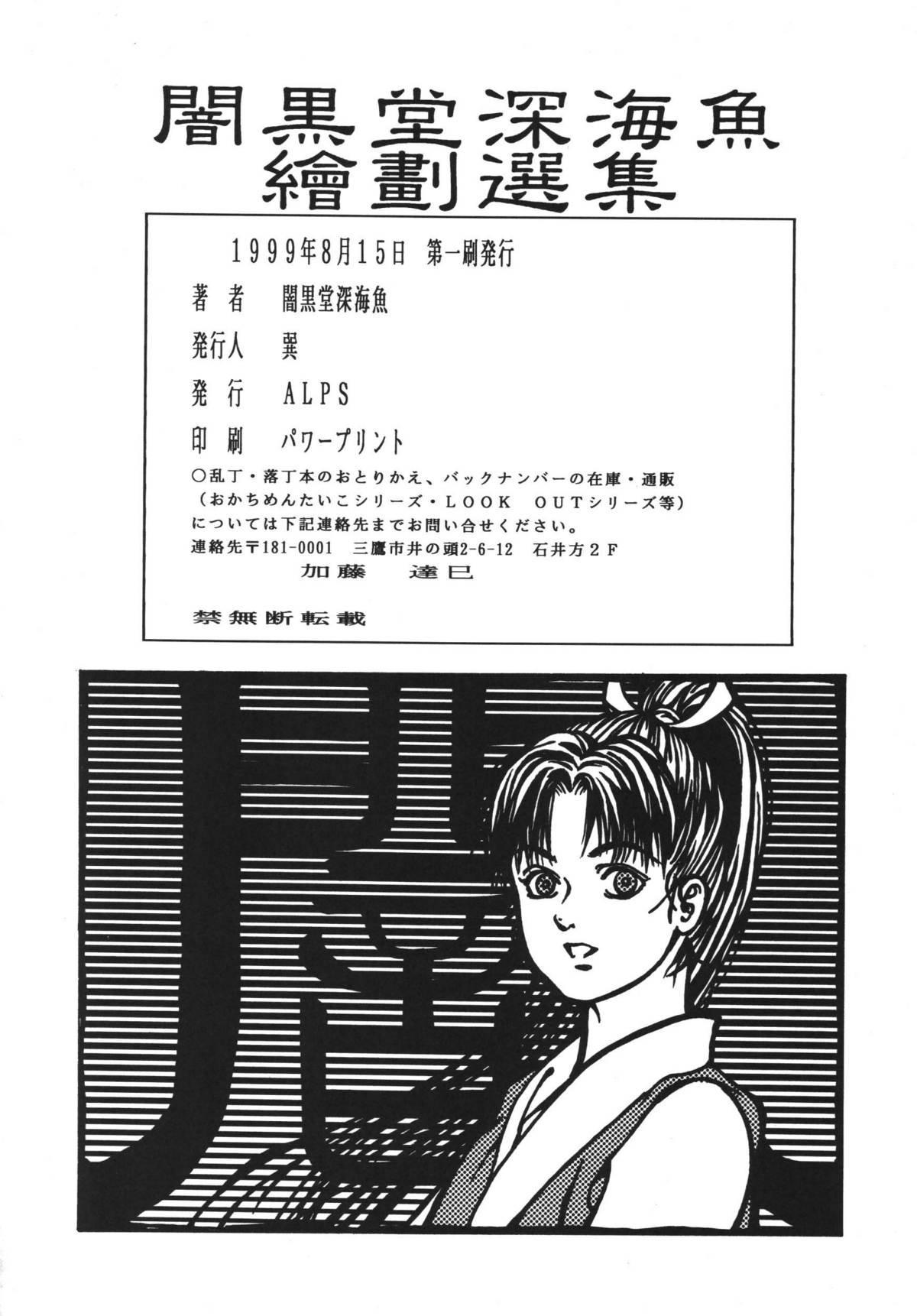 Anko Kudou Shinkaigyo Kaiga Senshuu 85