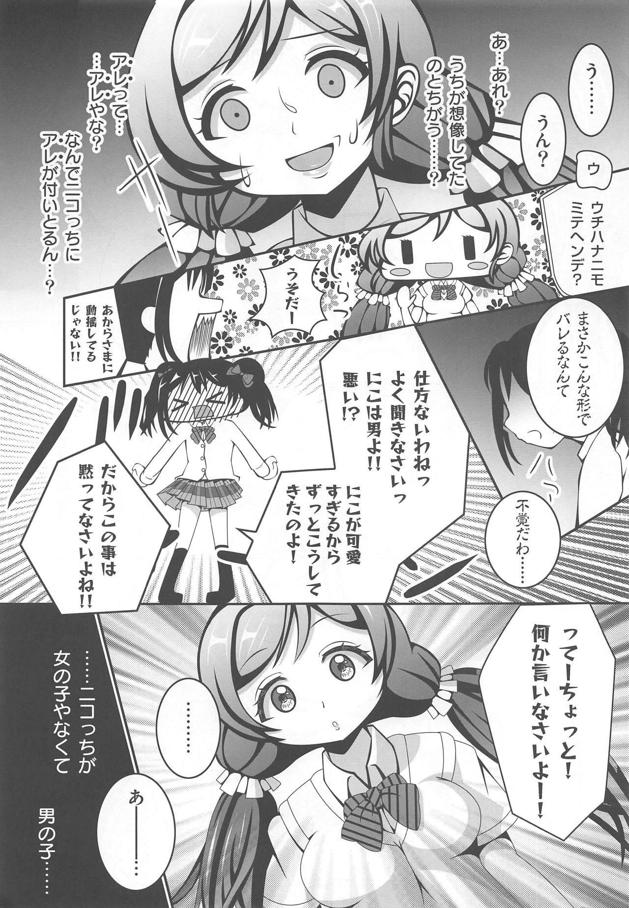 Usotsuki Nico 11