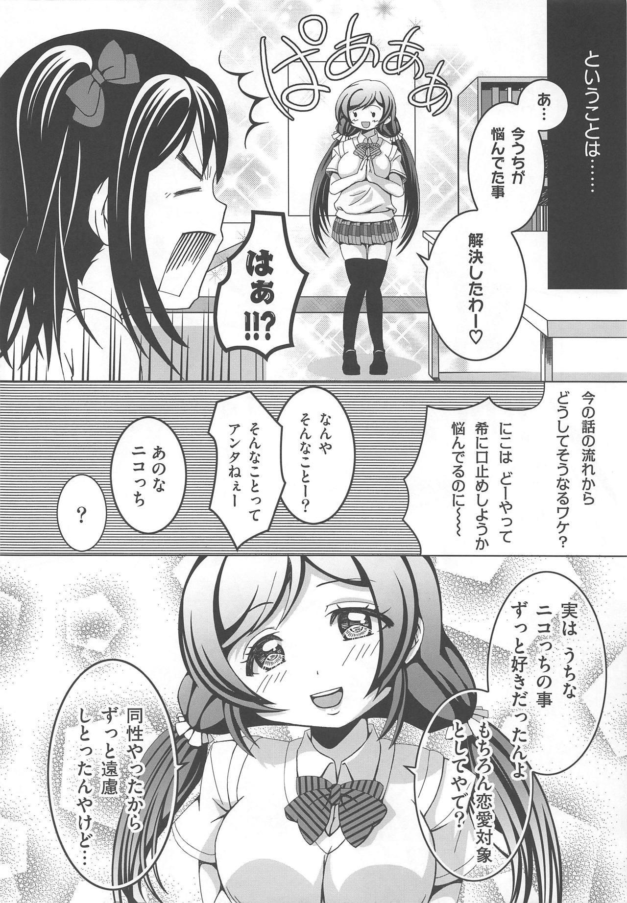 Usotsuki Nico 12