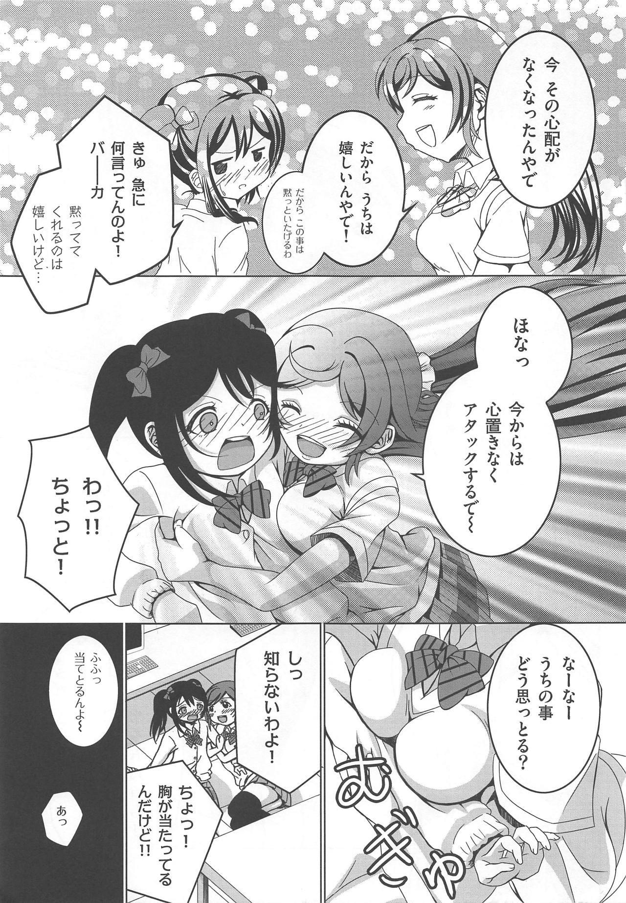 Usotsuki Nico 13