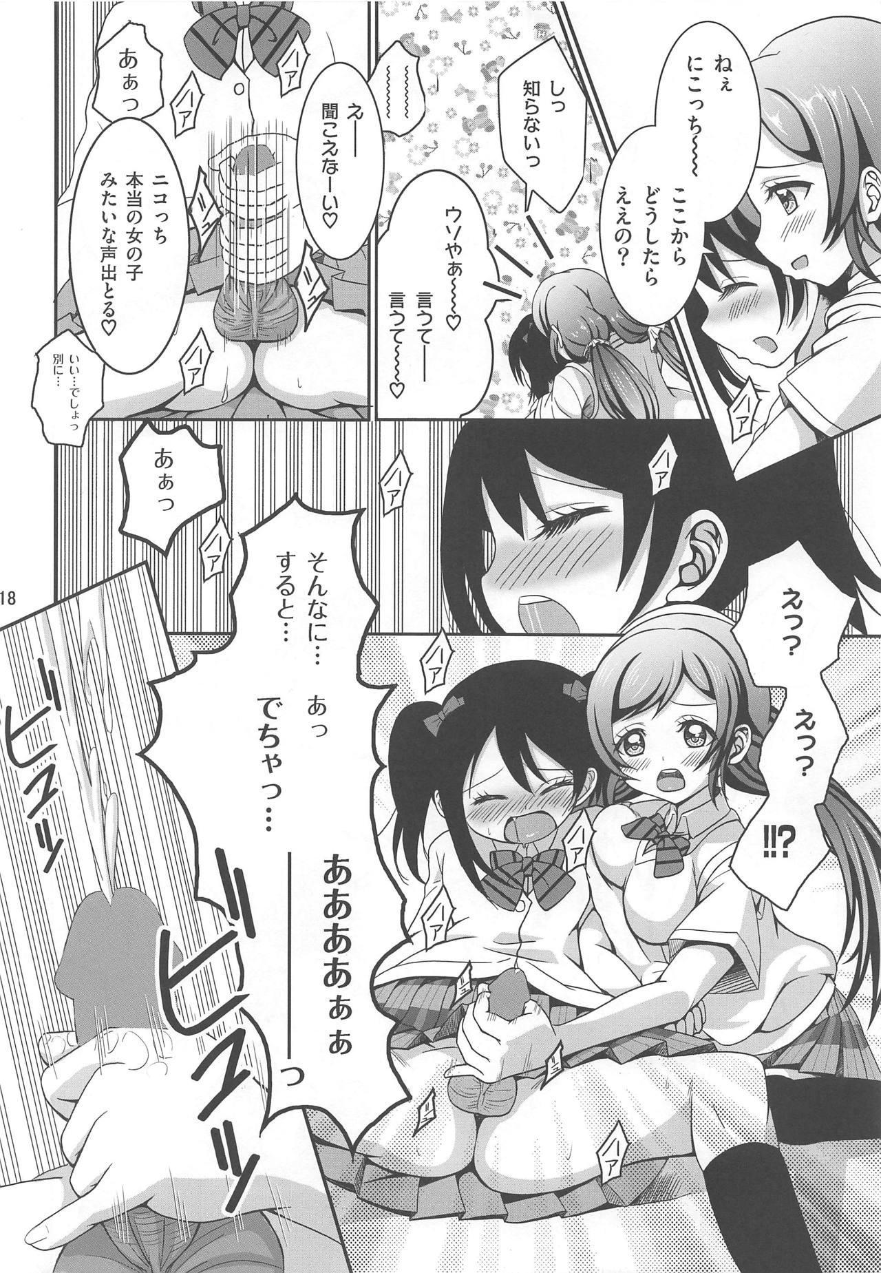 Usotsuki Nico 16