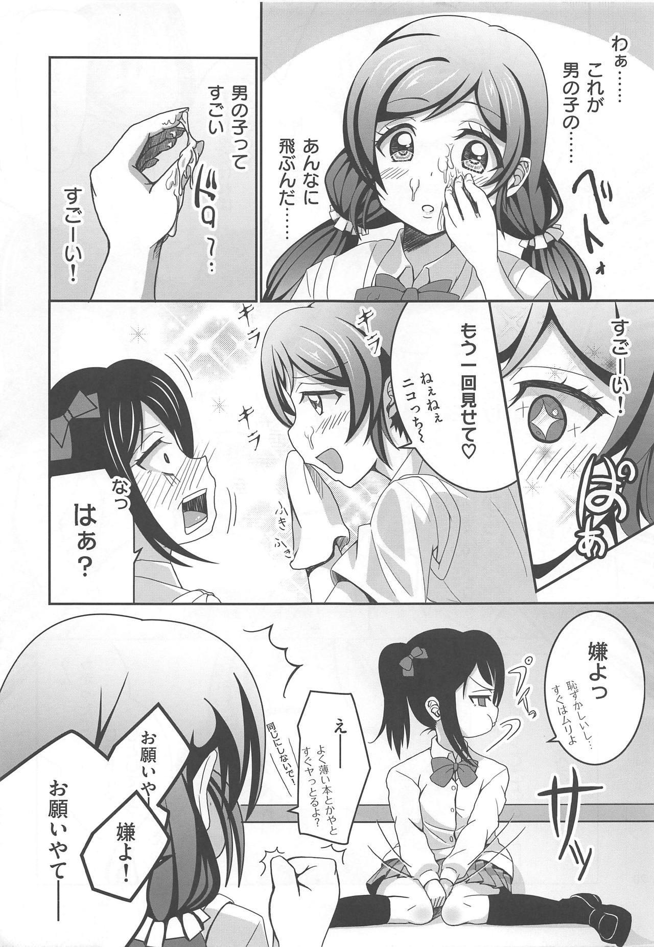 Usotsuki Nico 17
