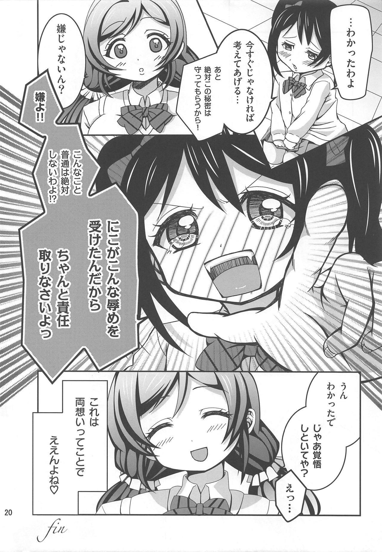 Usotsuki Nico 18