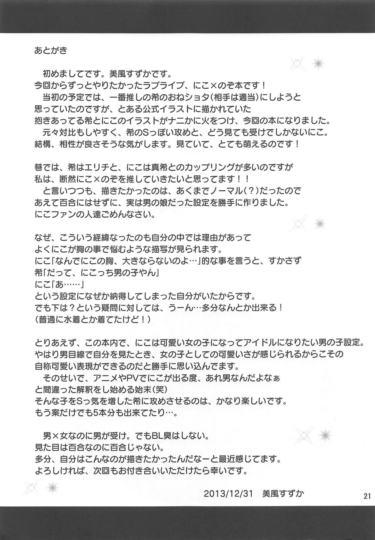 Usotsuki Nico 19