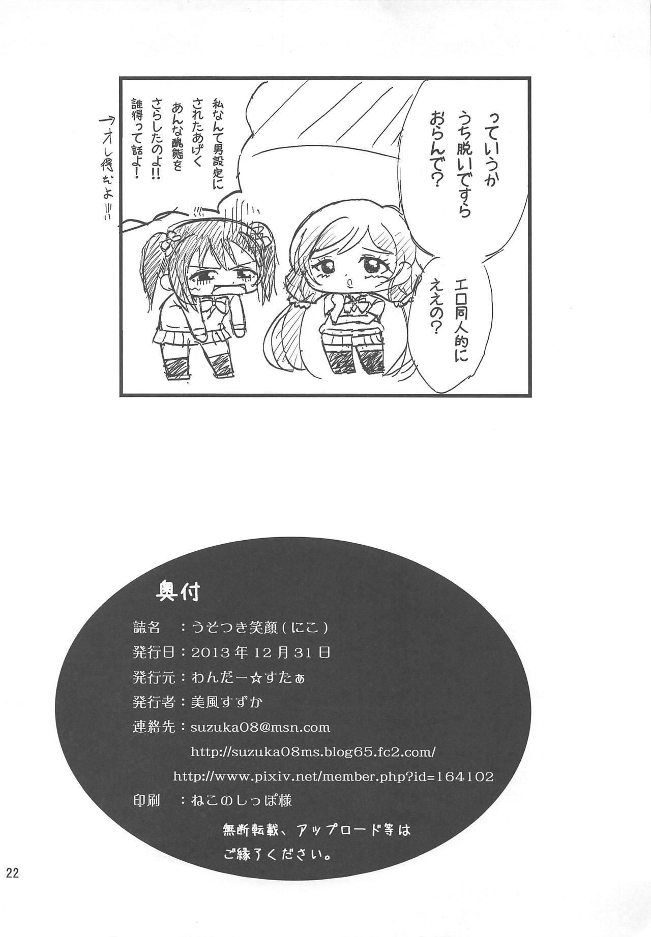 Usotsuki Nico 20