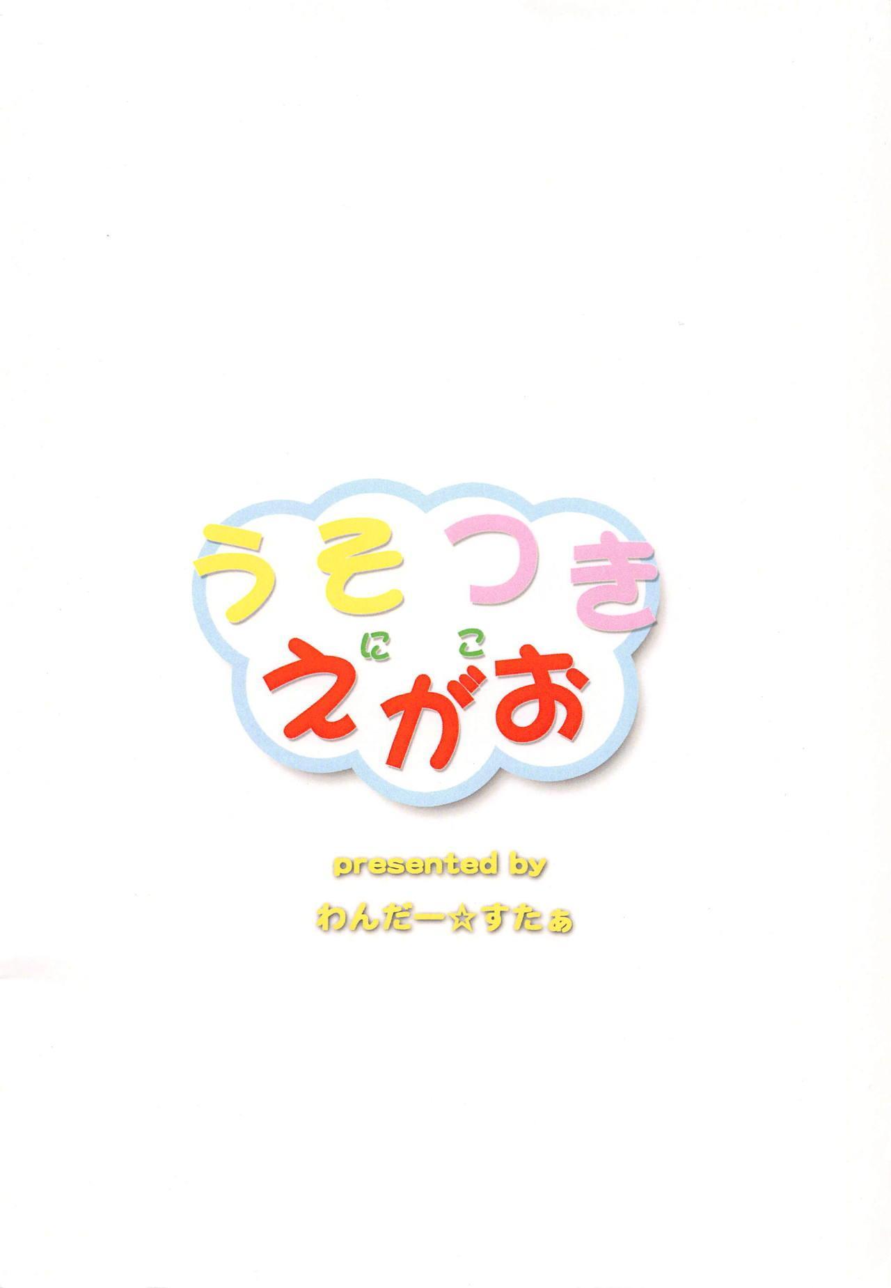 Usotsuki Nico 21