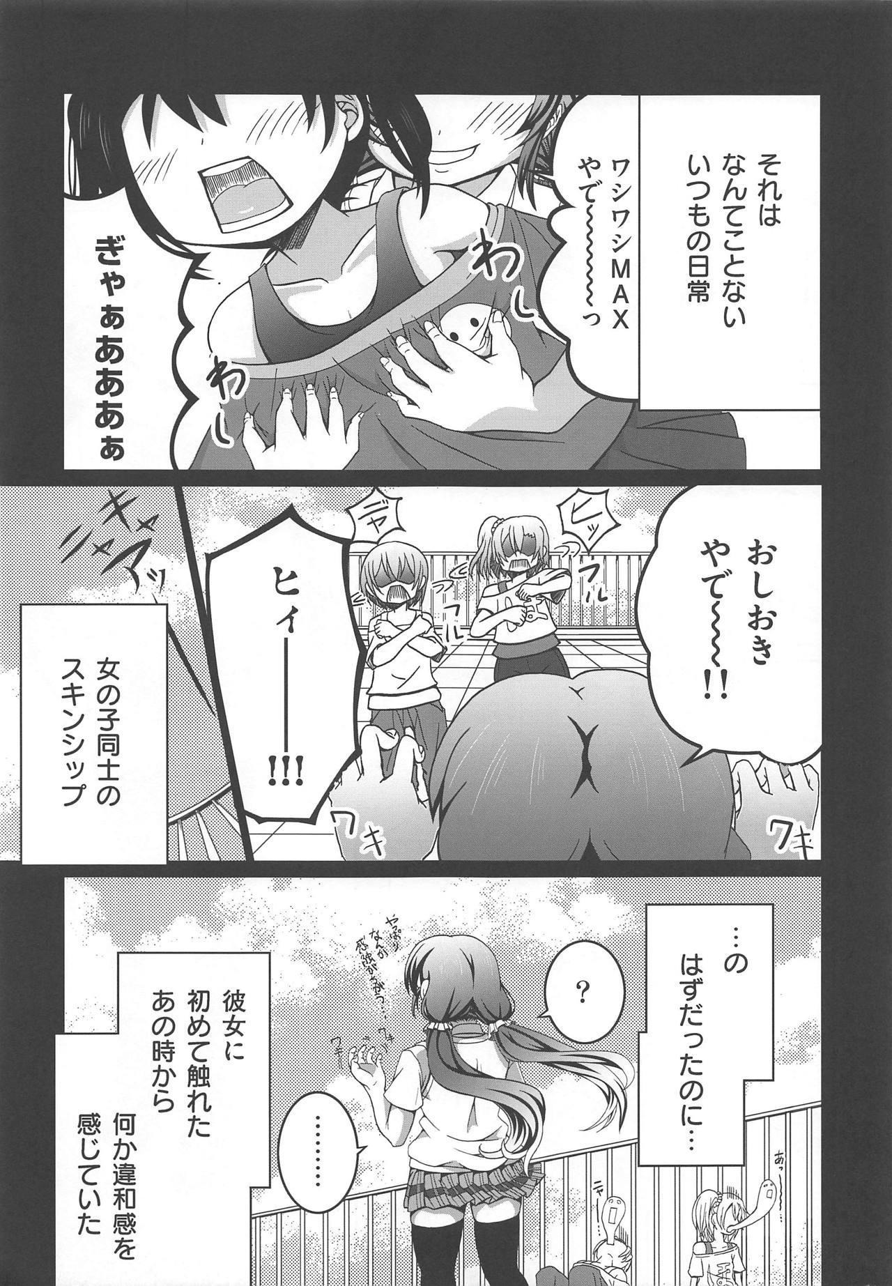 Usotsuki Nico 3