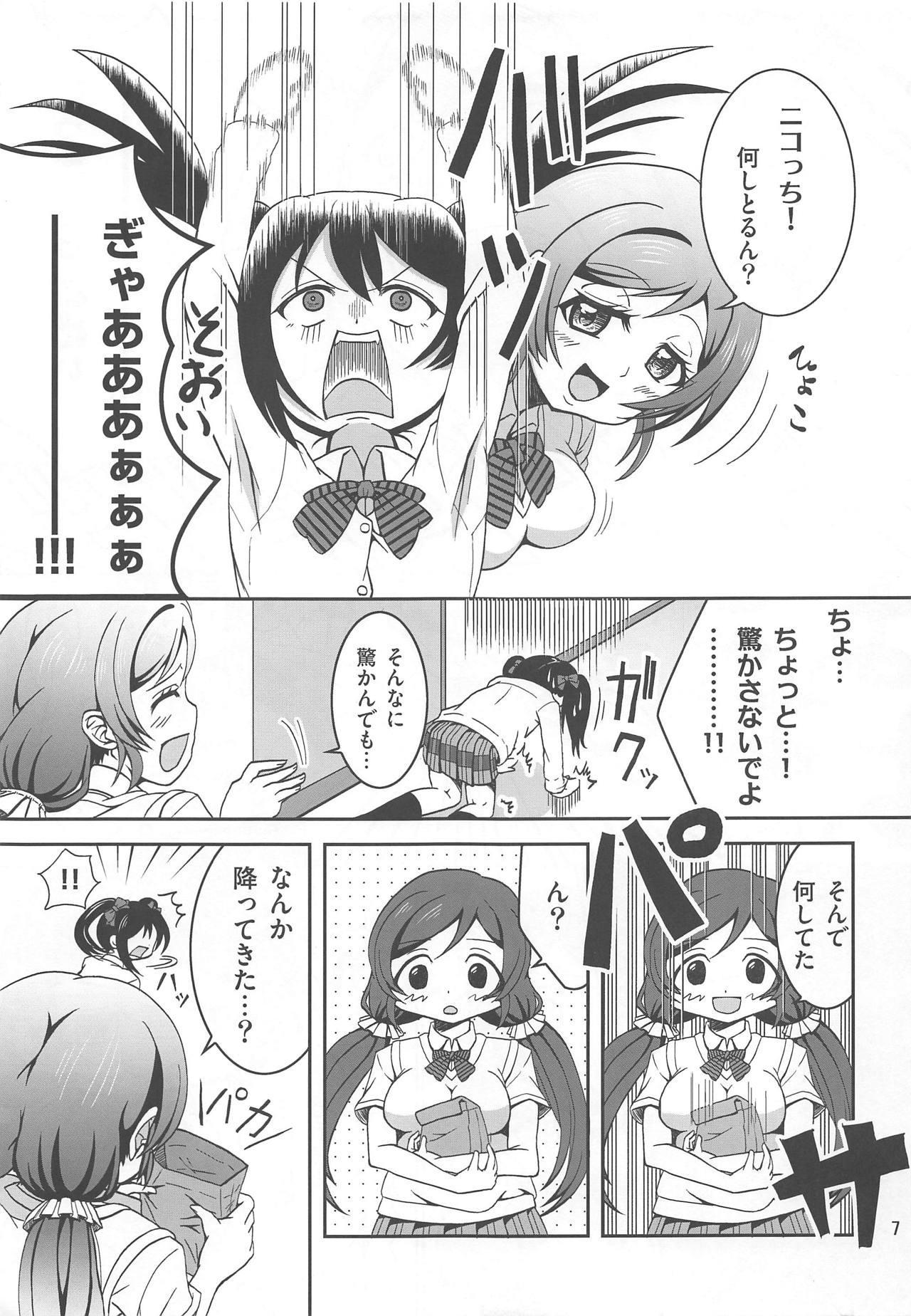 Usotsuki Nico 5