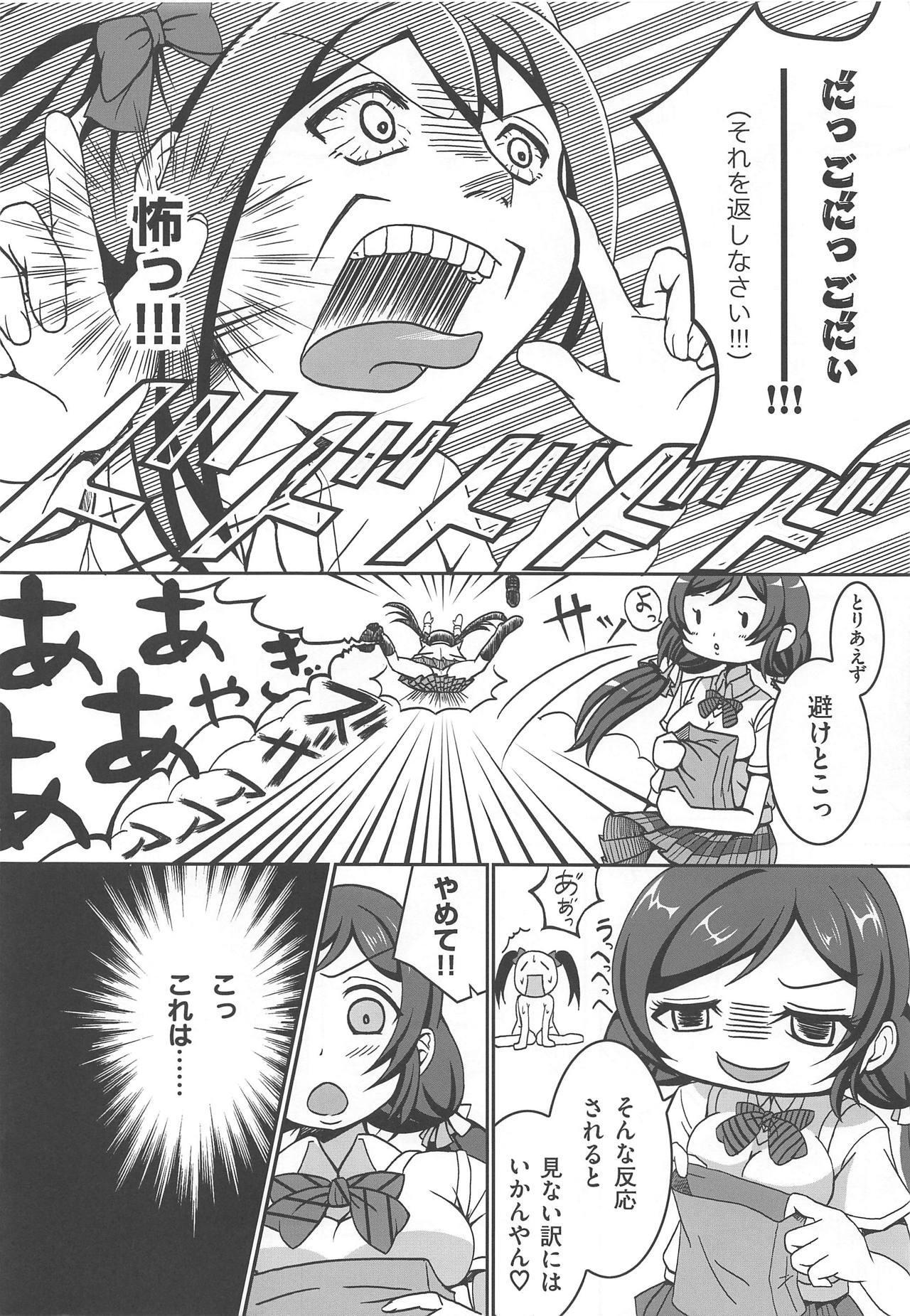 Usotsuki Nico 6