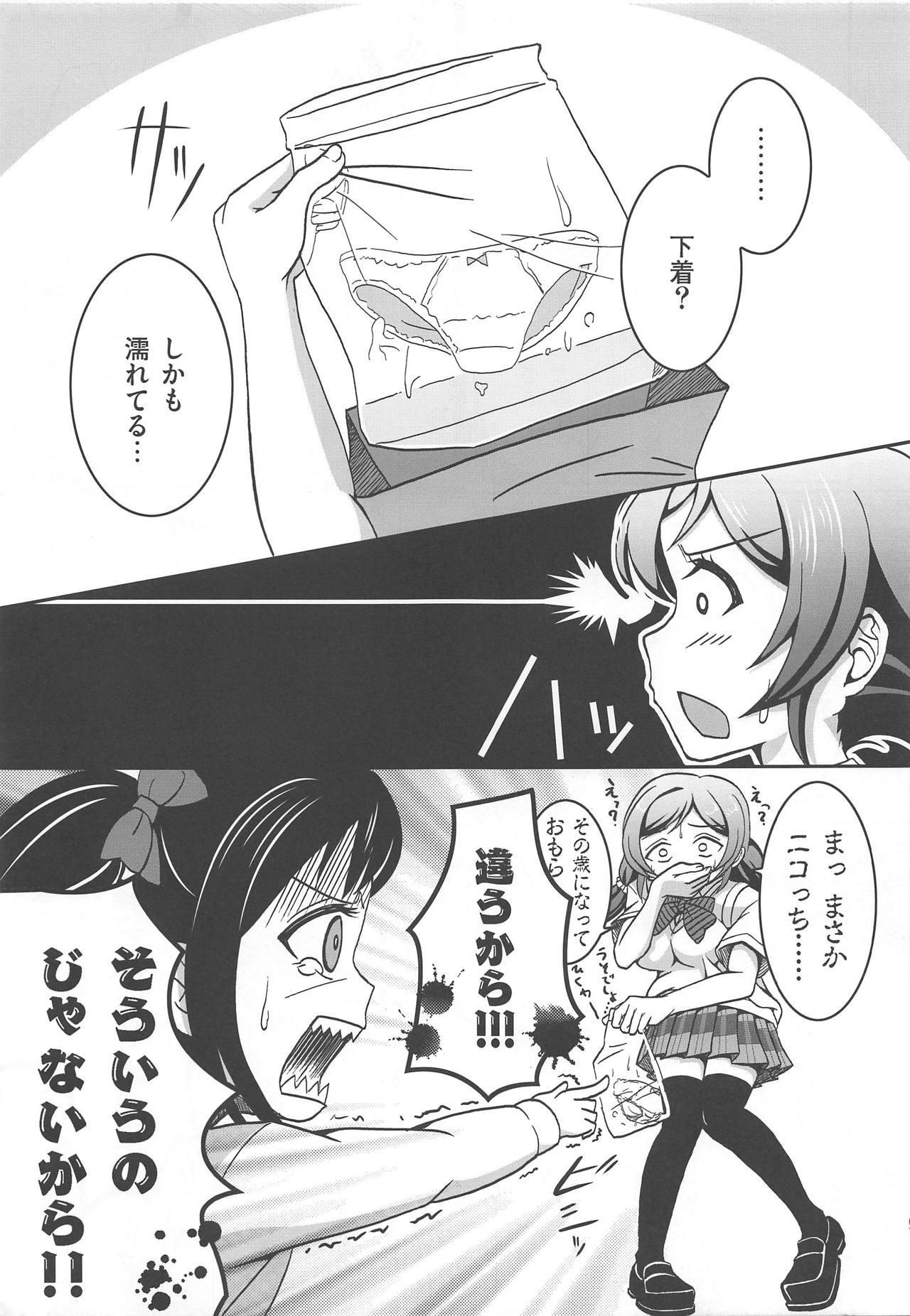 Usotsuki Nico 7