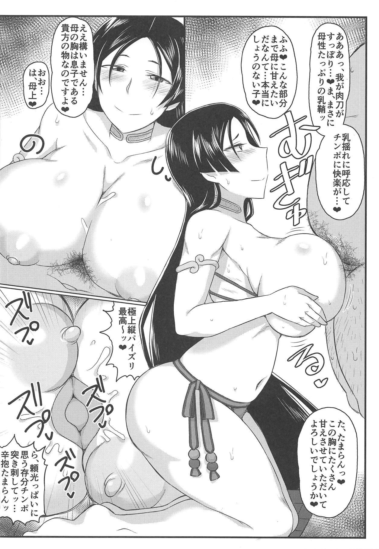 Fate Dosukebe Order 8