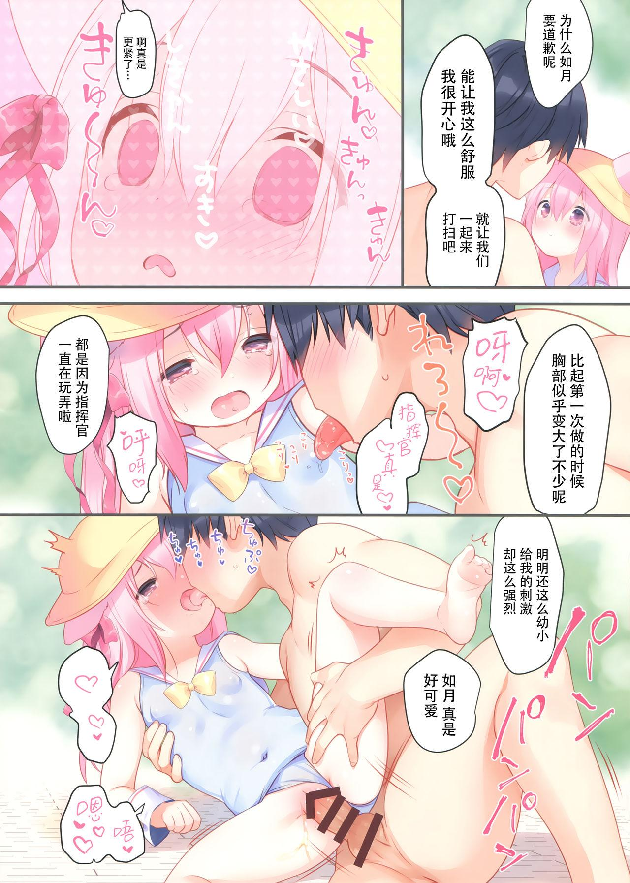(Mimiket 40) [PiyoPit (Piyodera Mucha)] Kisaragi-chan wa Kawaisou ja Nai! - Kisaragi-chan is not pitiful! (Azur Lane) [Chinese] [水寒汉化] 10