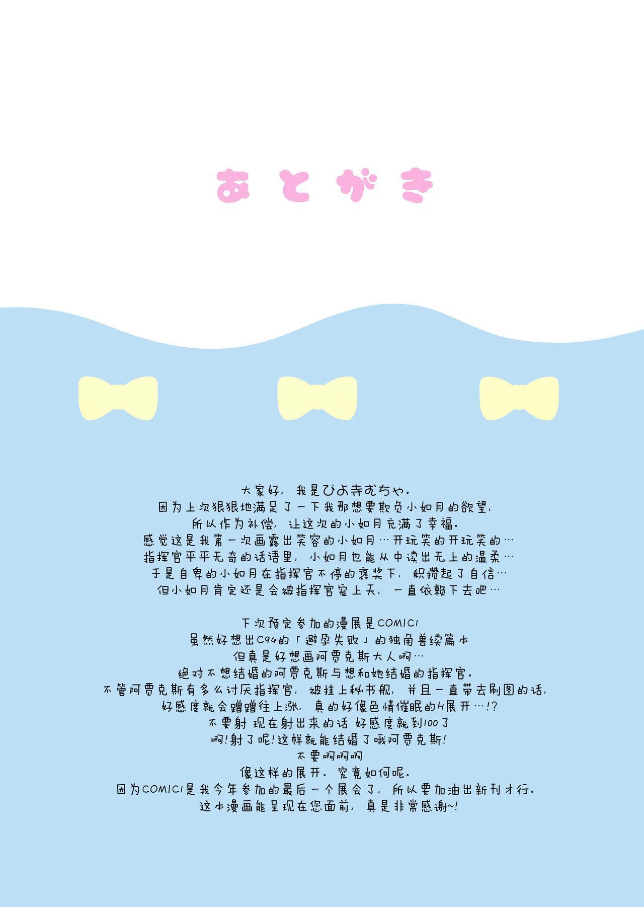 (Mimiket 40) [PiyoPit (Piyodera Mucha)] Kisaragi-chan wa Kawaisou ja Nai! - Kisaragi-chan is not pitiful! (Azur Lane) [Chinese] [水寒汉化] 14