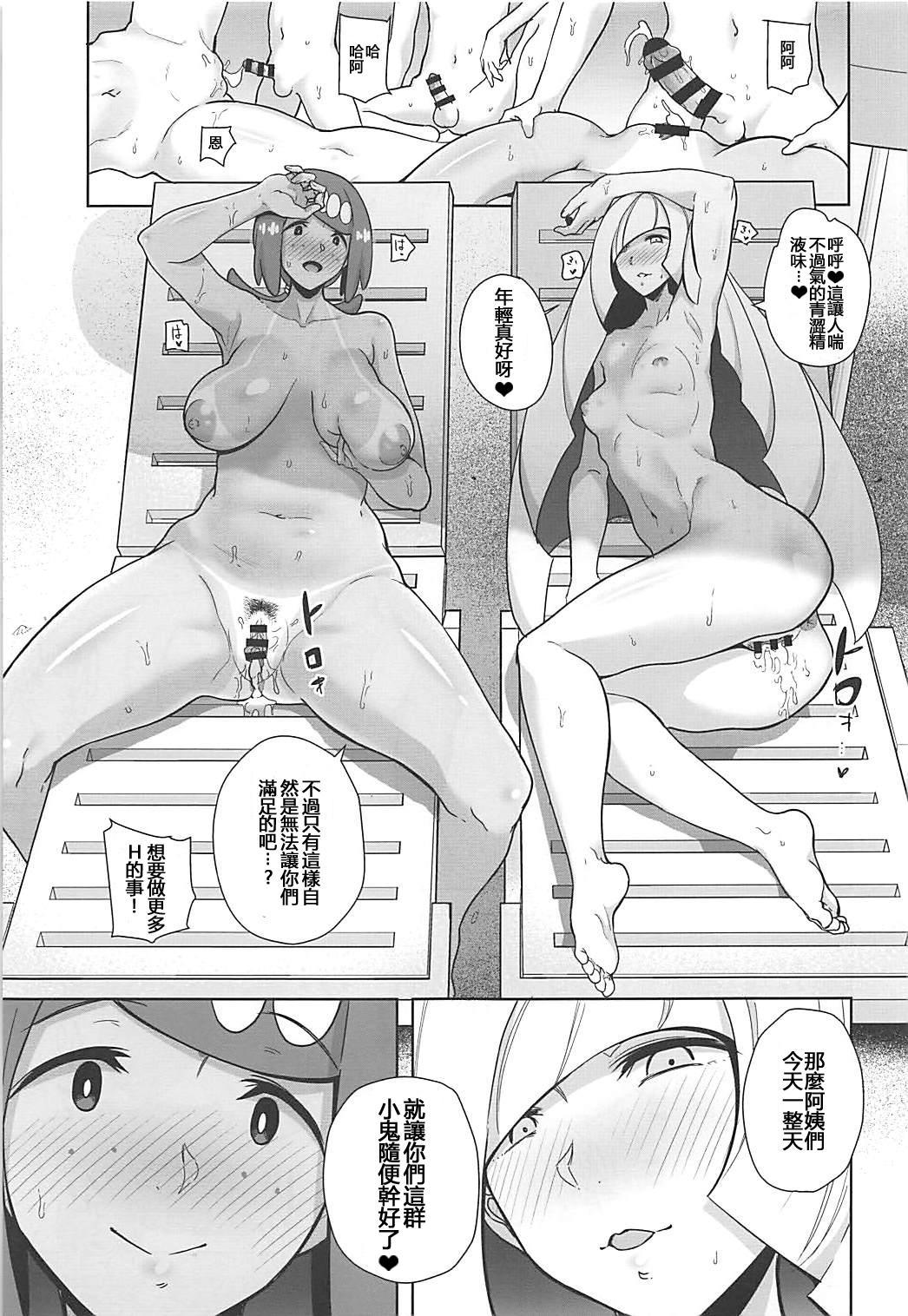 Alola no Yoru no Sugata 3 19