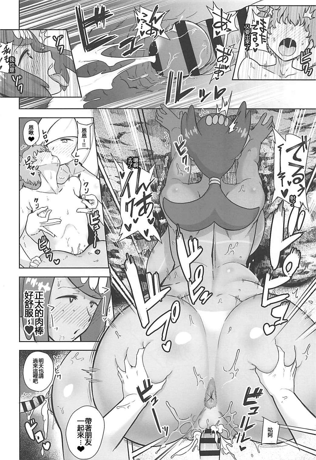 Alola no Yoru no Sugata 3 8