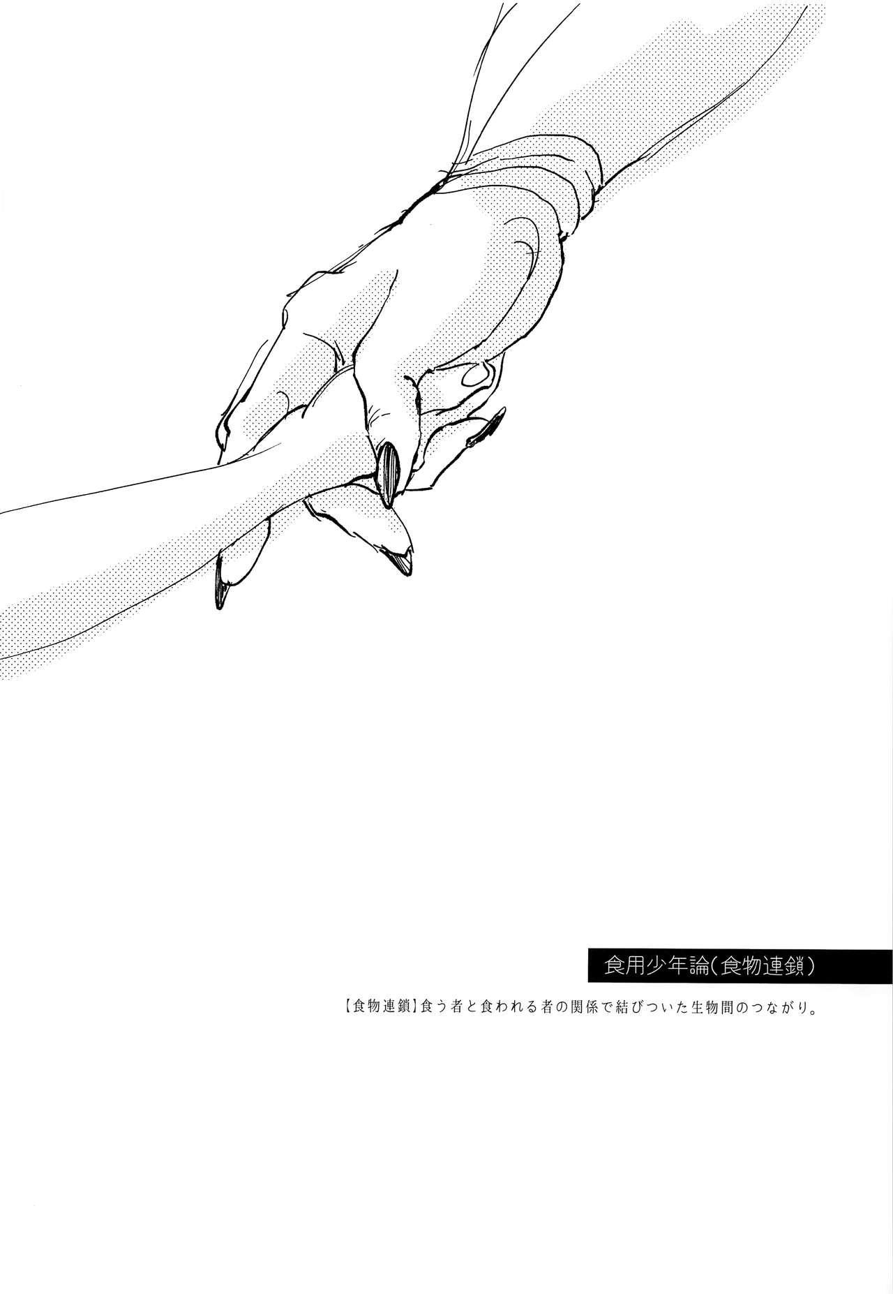 Shokuyou Shounenron 16