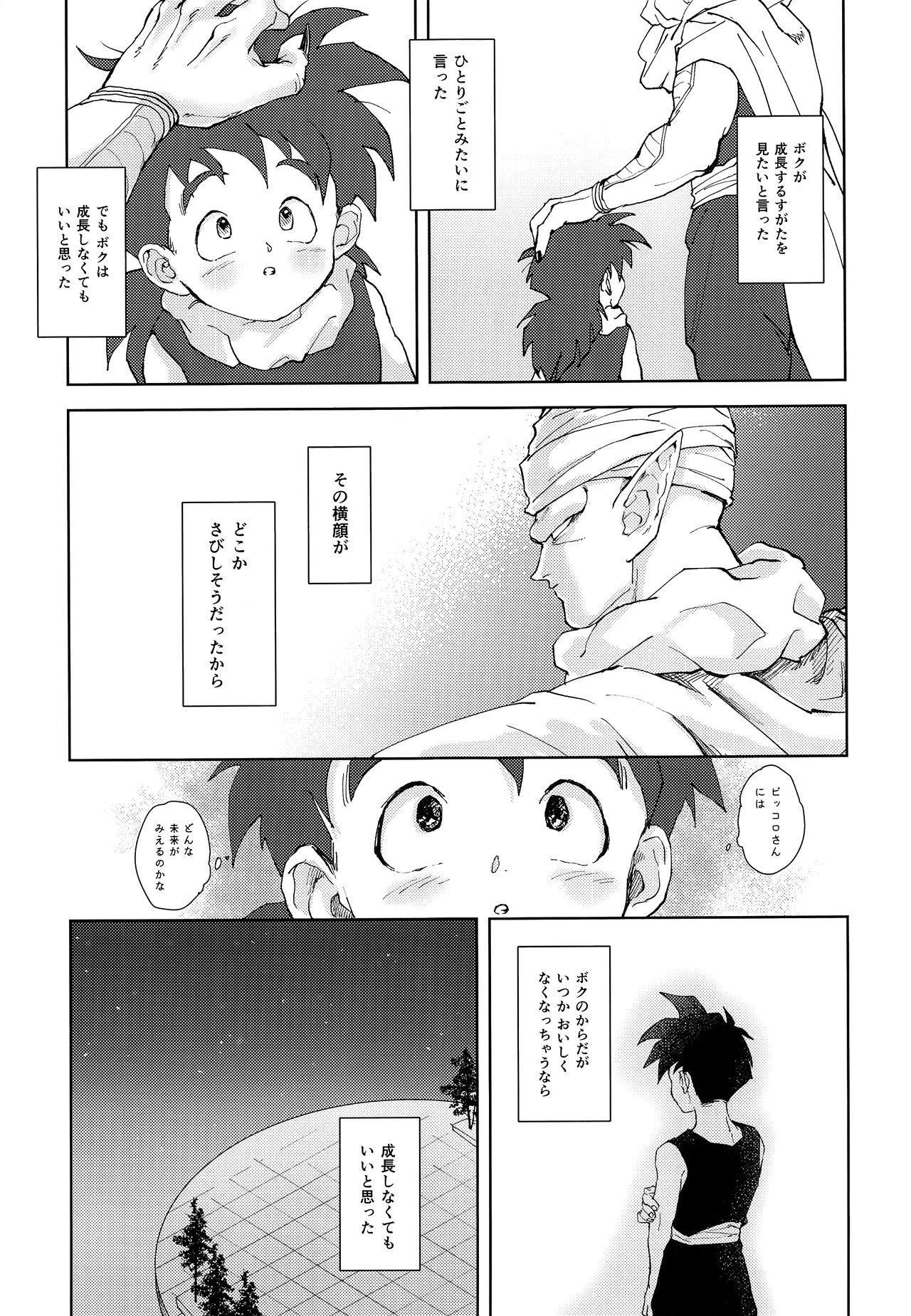 Shokuyou Shounenron 19
