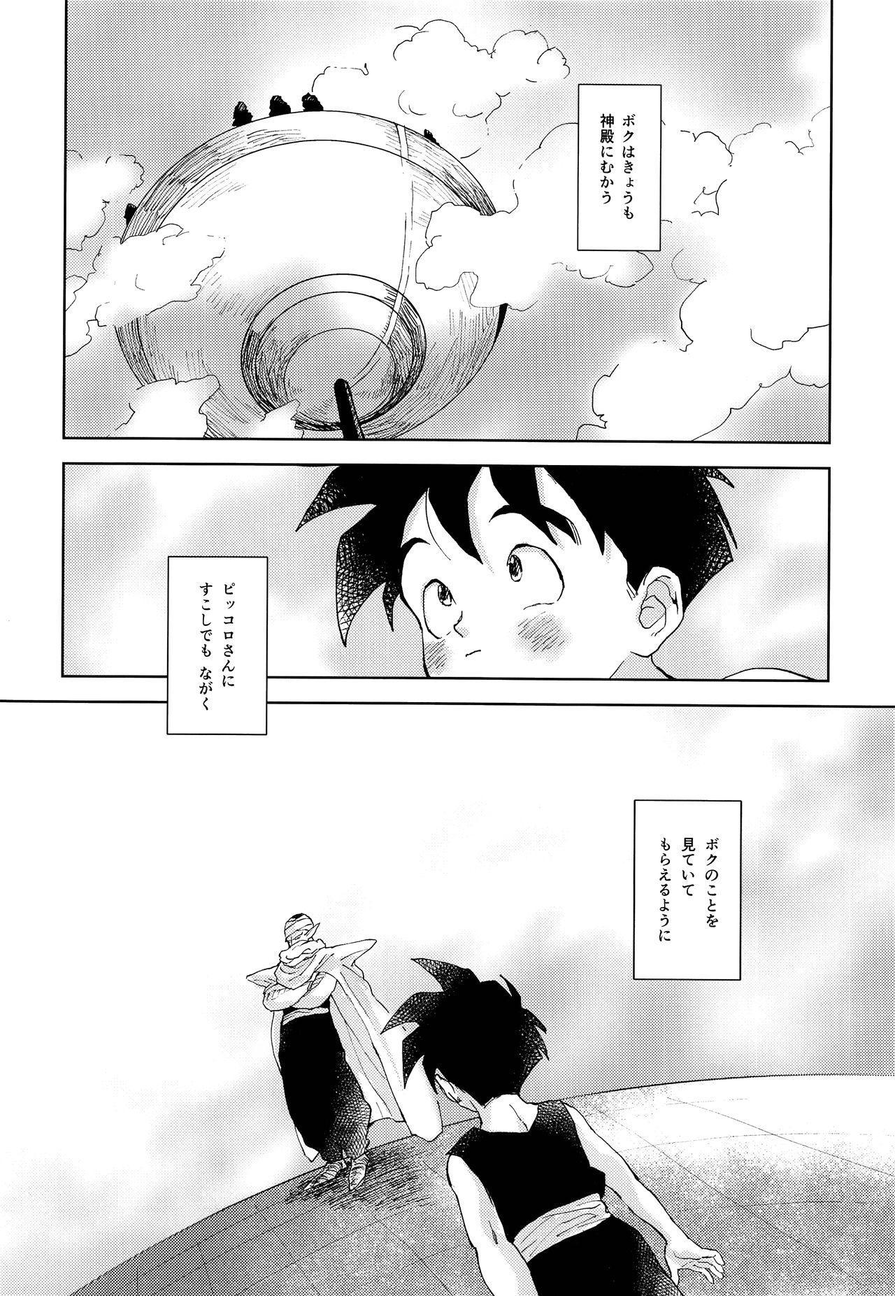 Shokuyou Shounenron 20