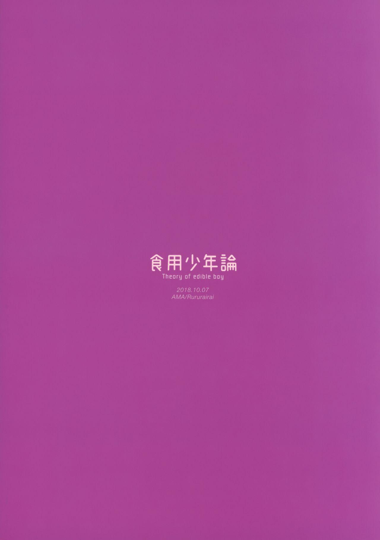 Shokuyou Shounenron 23