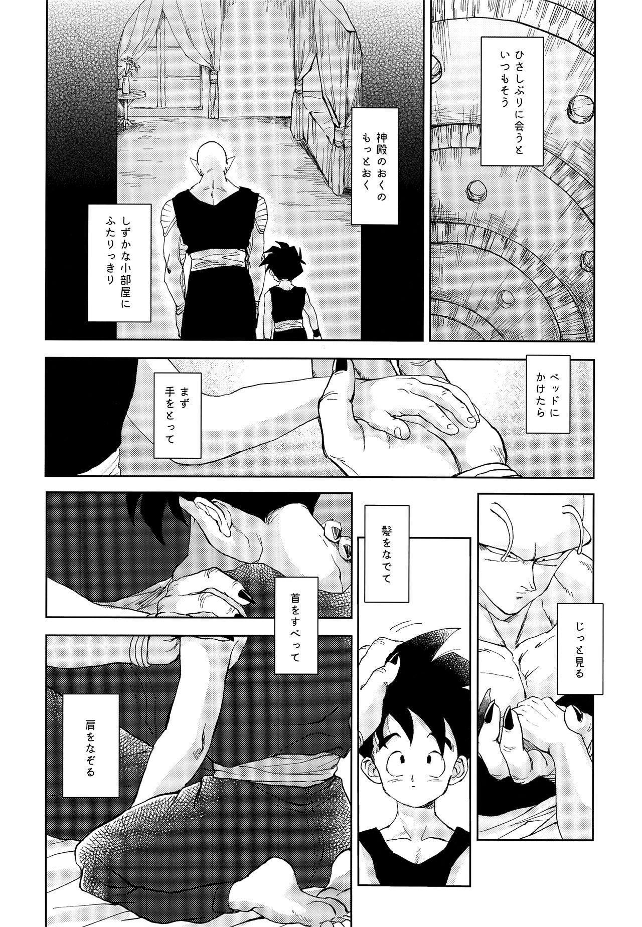 Shokuyou Shounenron 4
