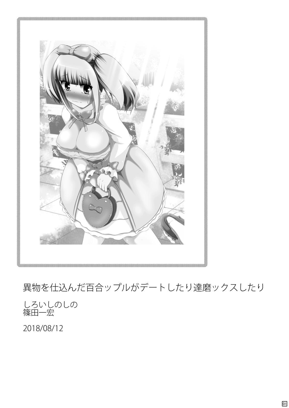 Ibutsu o Shikonda Yuriple ga Date Shitari Darumax Shitari 1