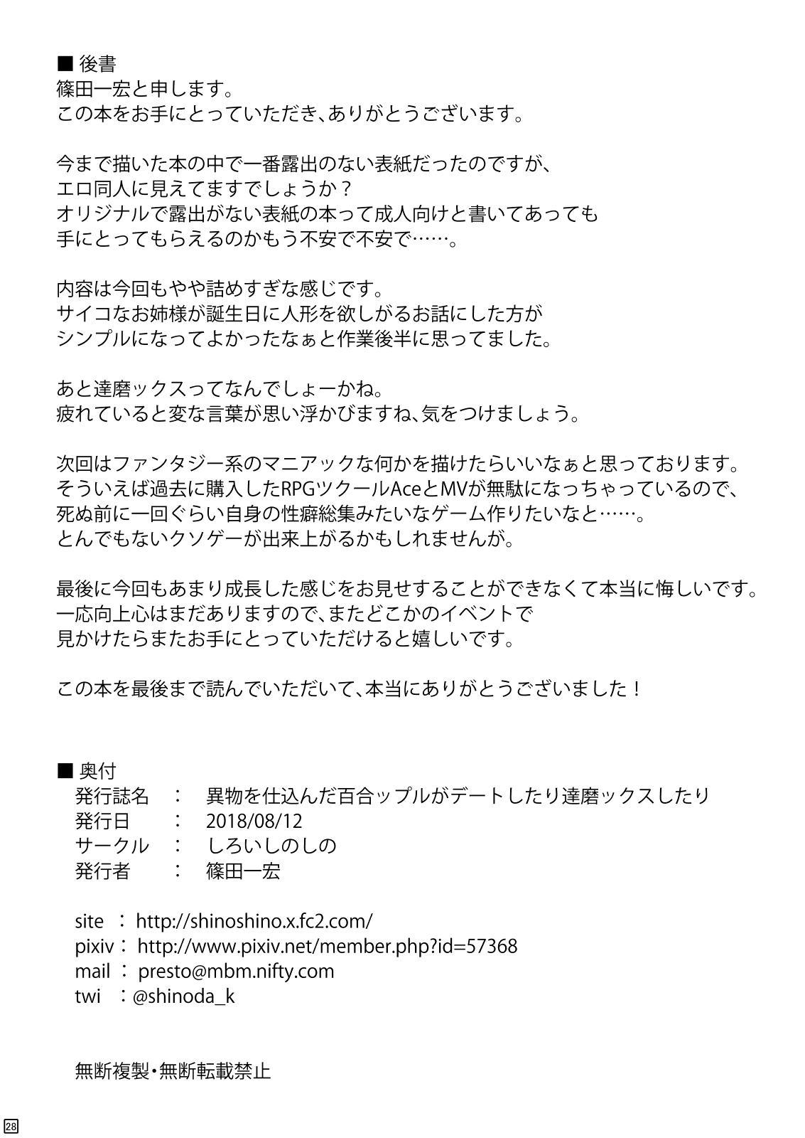 Ibutsu o Shikonda Yuriple ga Date Shitari Darumax Shitari 28