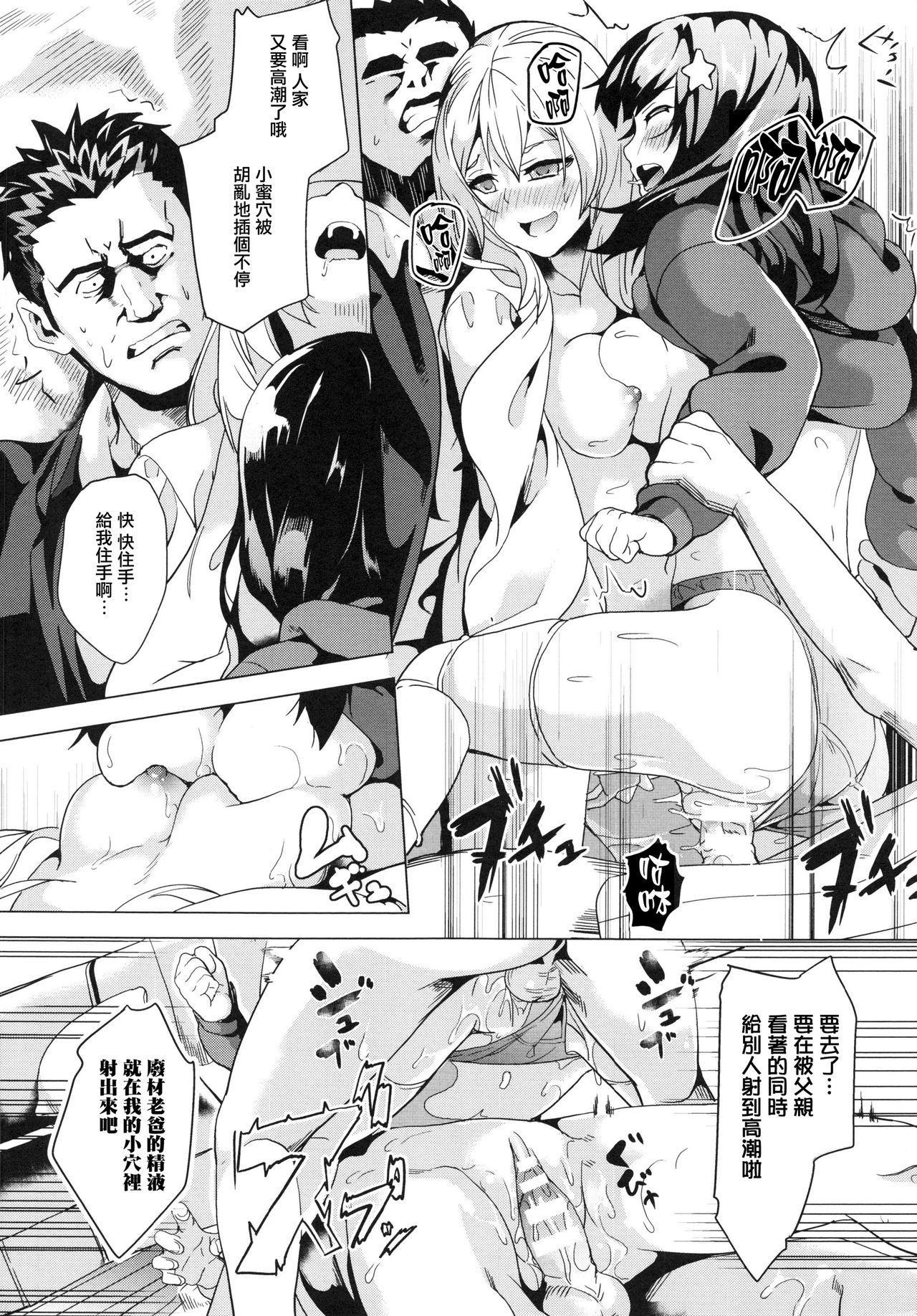 [DATE] reincarnation ~Ubawareta Shoujo no Karada~   少女被掠奪侵占的肉體 [Chinese] 103