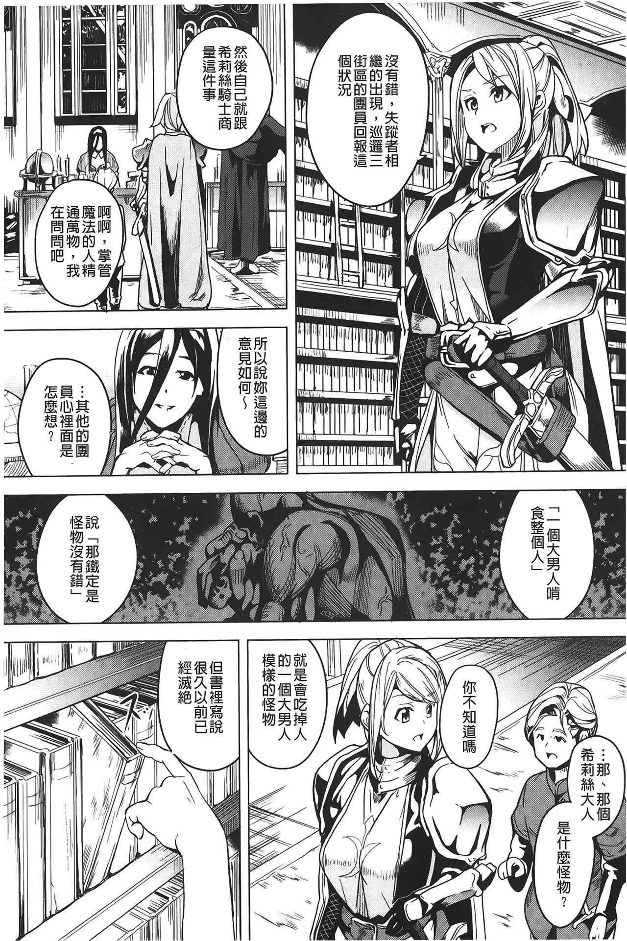 [DATE] reincarnation ~Ubawareta Shoujo no Karada~   少女被掠奪侵占的肉體 [Chinese] 115
