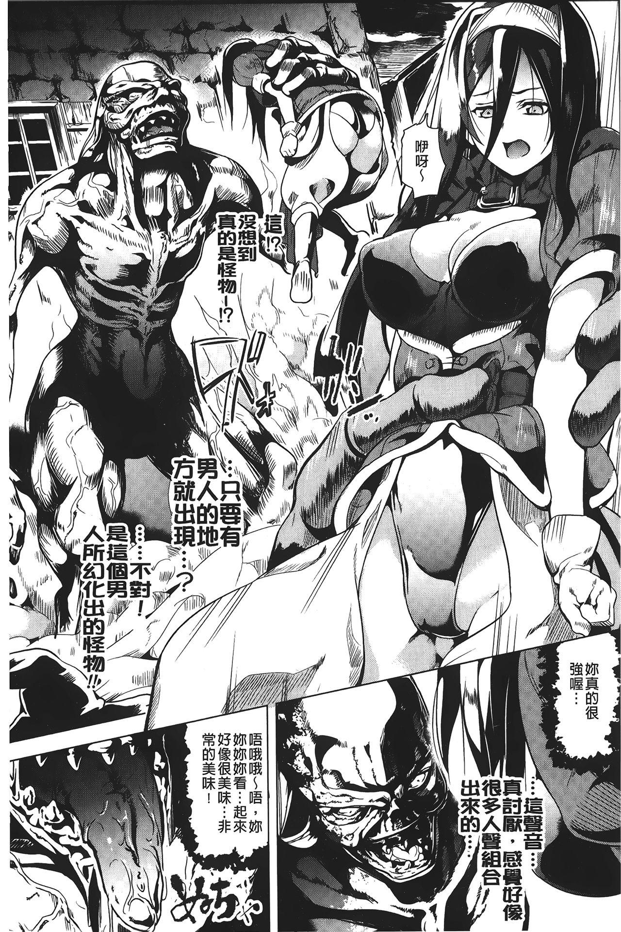 [DATE] reincarnation ~Ubawareta Shoujo no Karada~   少女被掠奪侵占的肉體 [Chinese] 119