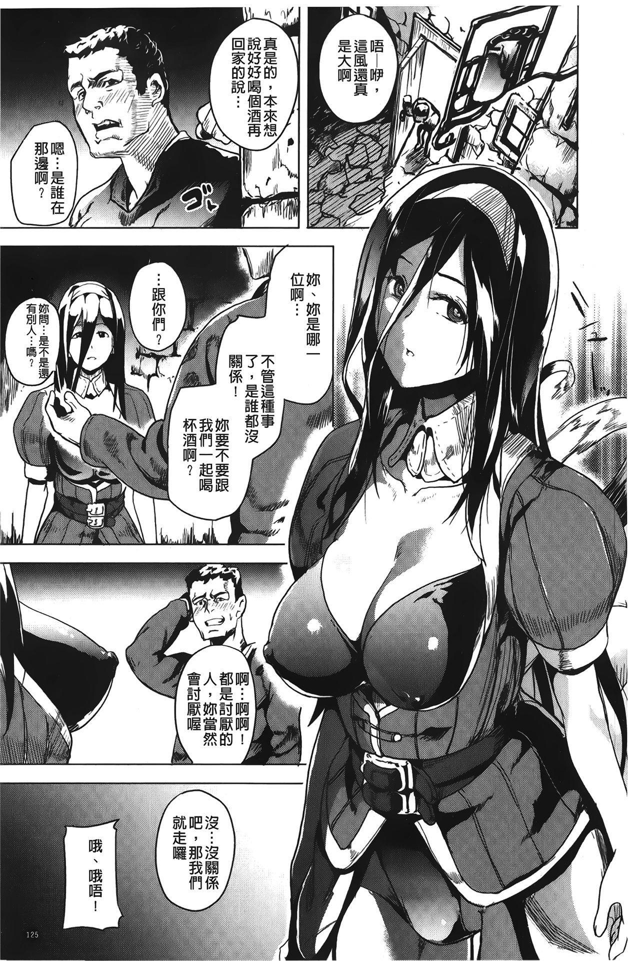 [DATE] reincarnation ~Ubawareta Shoujo no Karada~   少女被掠奪侵占的肉體 [Chinese] 126