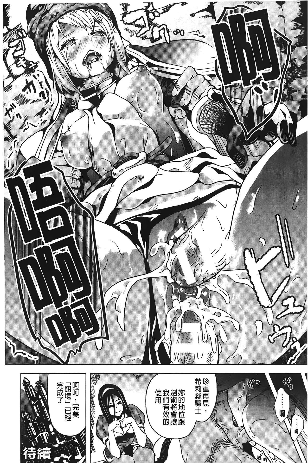 [DATE] reincarnation ~Ubawareta Shoujo no Karada~   少女被掠奪侵占的肉體 [Chinese] 153