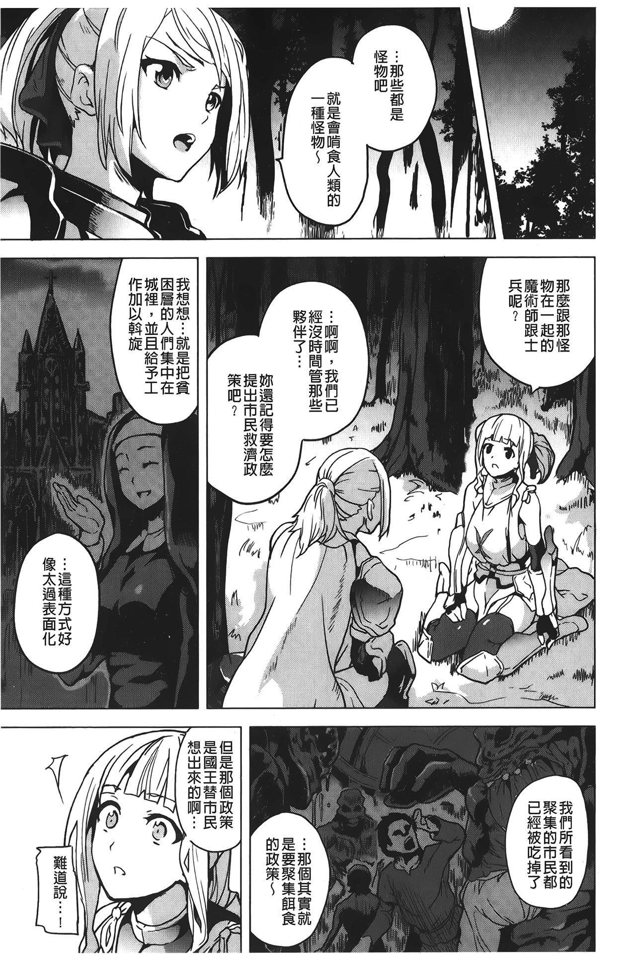[DATE] reincarnation ~Ubawareta Shoujo no Karada~   少女被掠奪侵占的肉體 [Chinese] 156