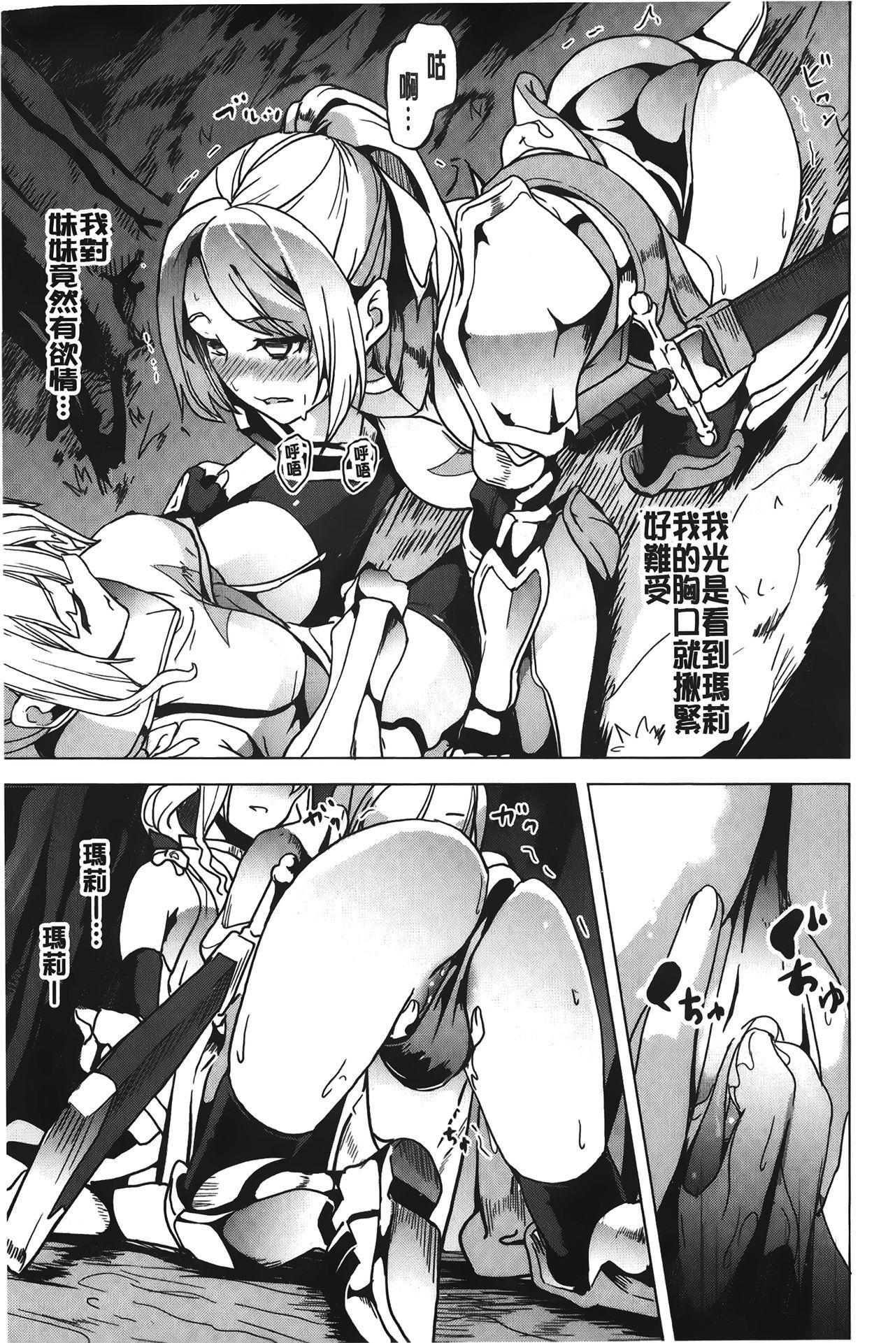 [DATE] reincarnation ~Ubawareta Shoujo no Karada~   少女被掠奪侵占的肉體 [Chinese] 162