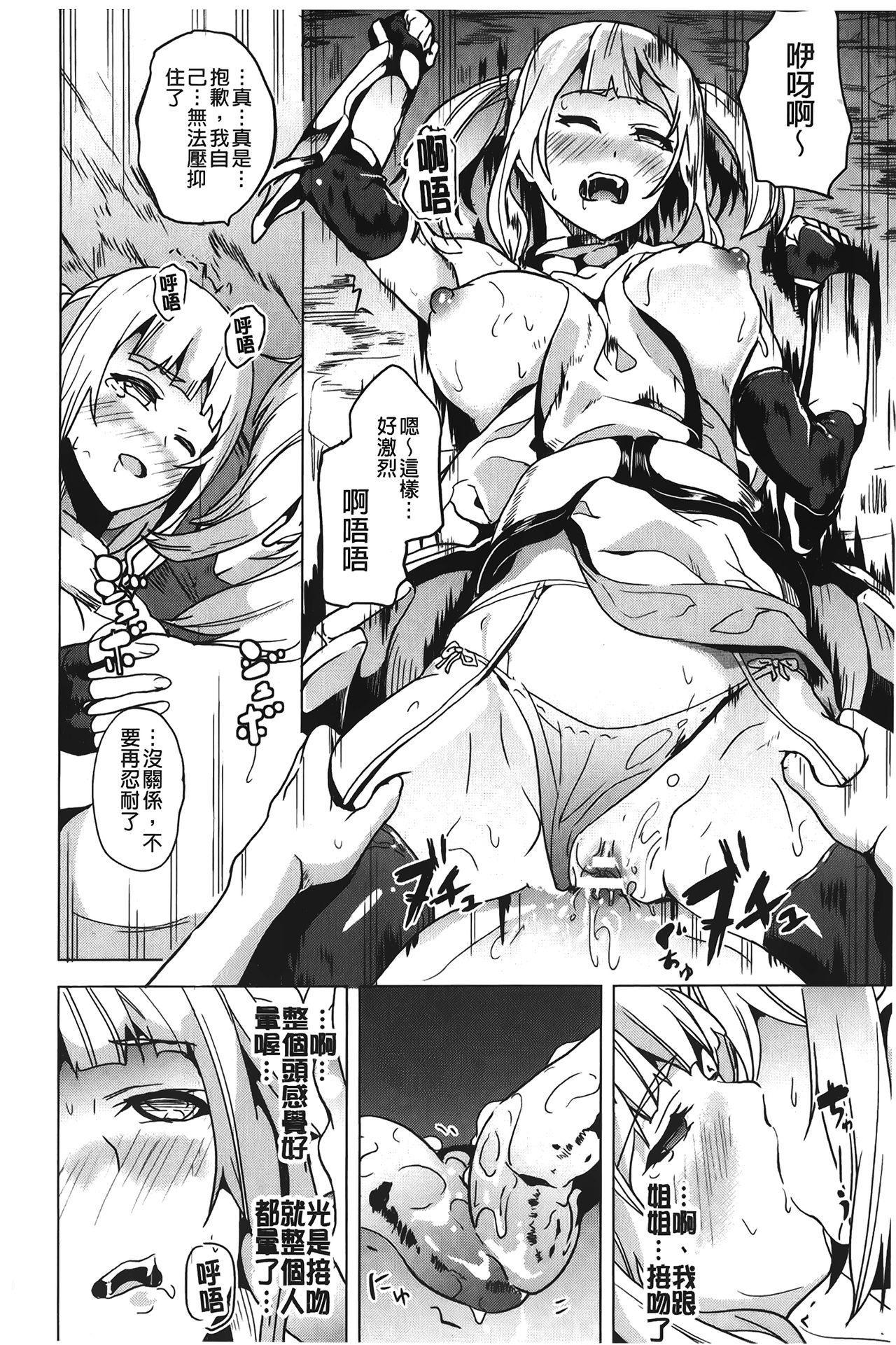 [DATE] reincarnation ~Ubawareta Shoujo no Karada~   少女被掠奪侵占的肉體 [Chinese] 167