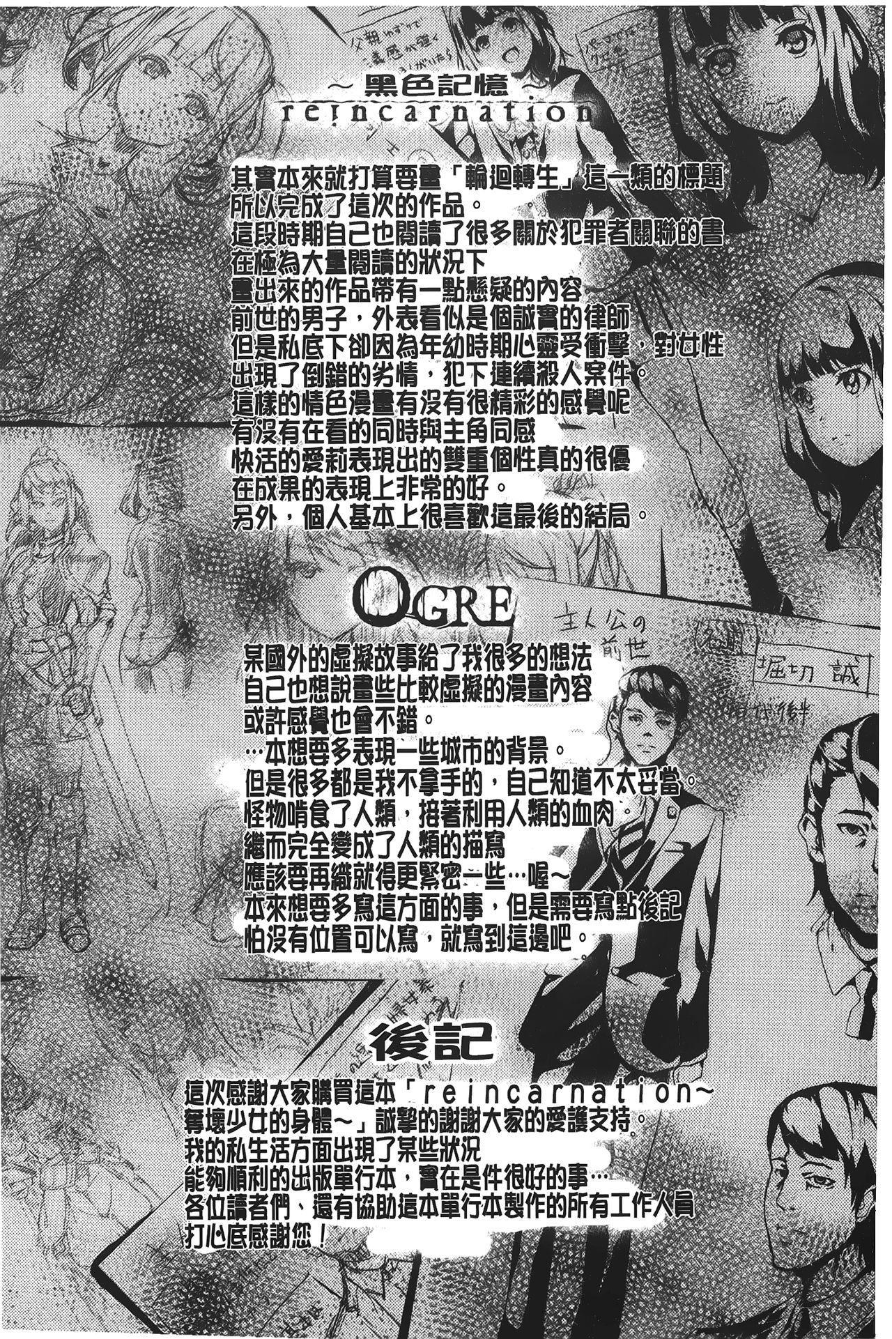 [DATE] reincarnation ~Ubawareta Shoujo no Karada~   少女被掠奪侵占的肉體 [Chinese] 184