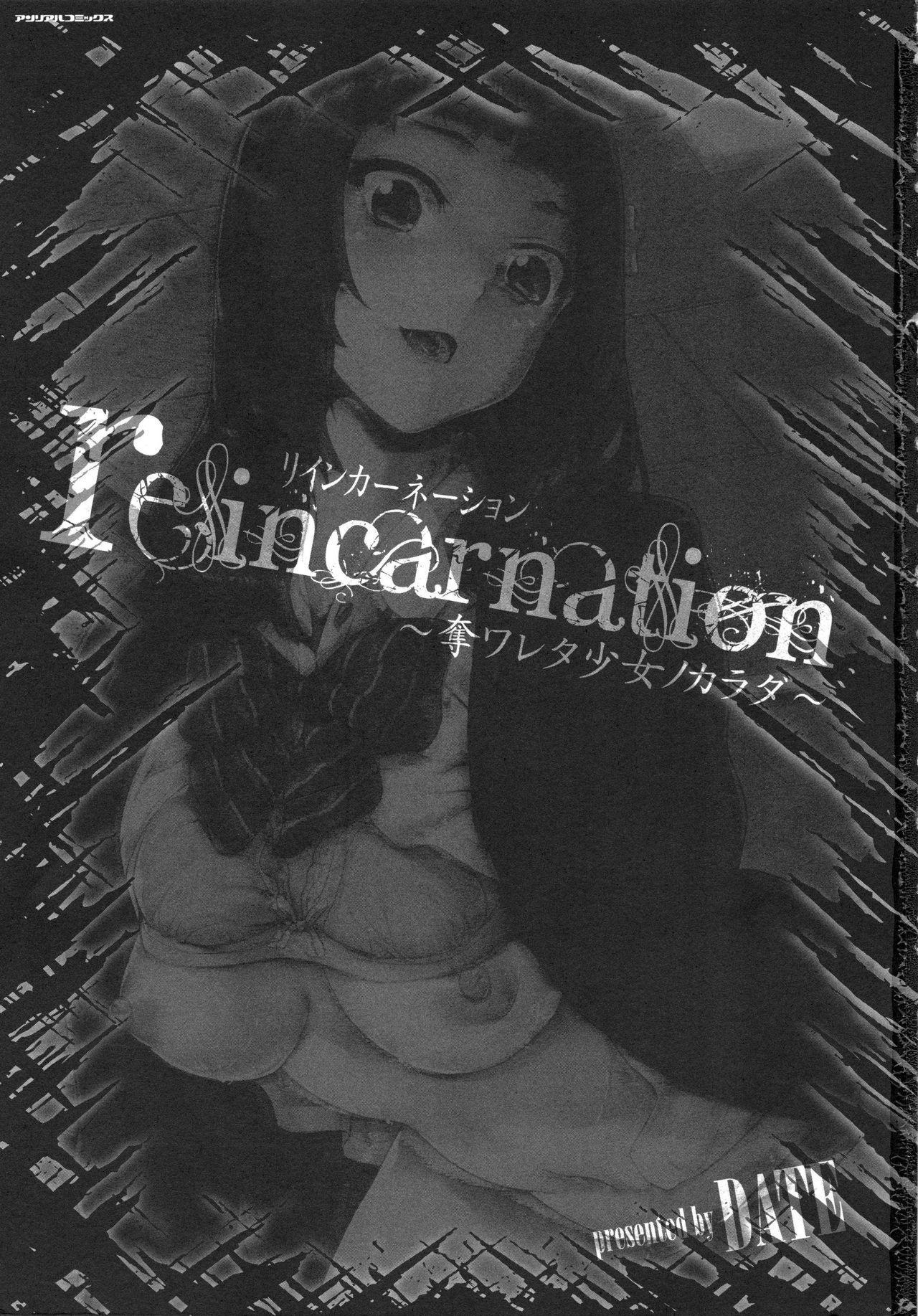 [DATE] reincarnation ~Ubawareta Shoujo no Karada~   少女被掠奪侵占的肉體 [Chinese] 2