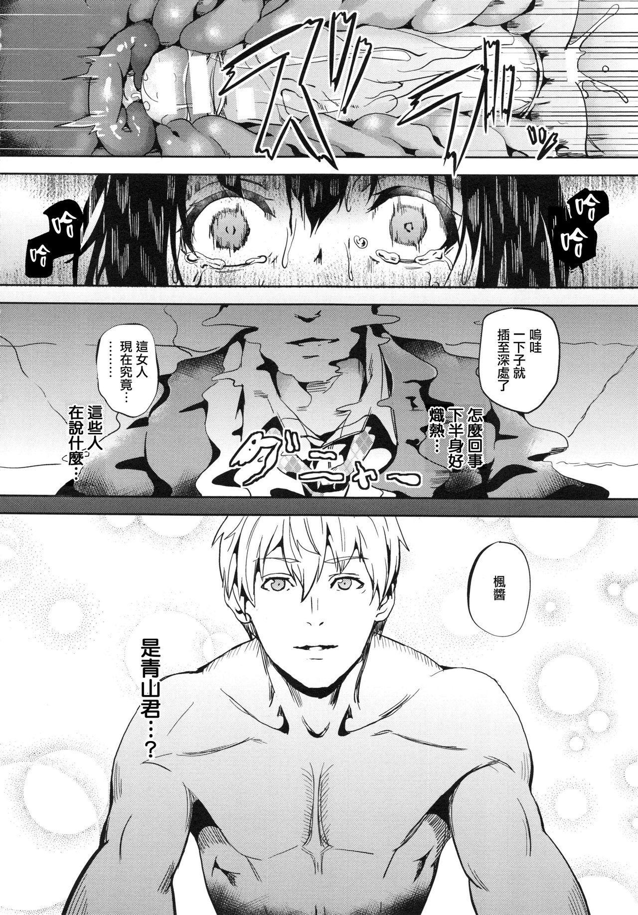 [DATE] reincarnation ~Ubawareta Shoujo no Karada~   少女被掠奪侵占的肉體 [Chinese] 39