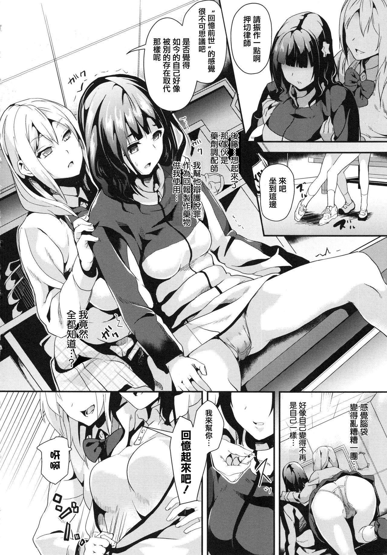 [DATE] reincarnation ~Ubawareta Shoujo no Karada~   少女被掠奪侵占的肉體 [Chinese] 51