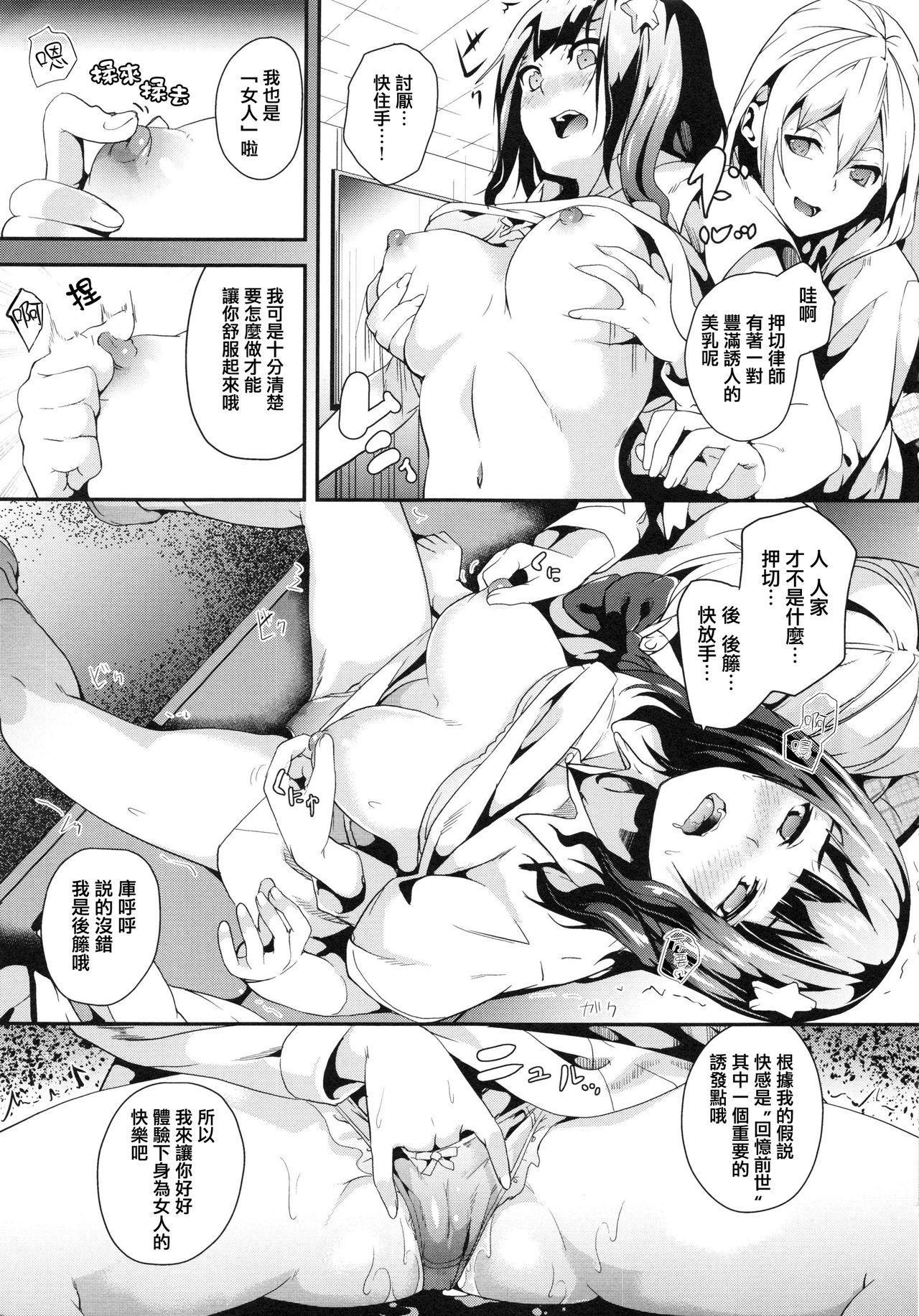[DATE] reincarnation ~Ubawareta Shoujo no Karada~   少女被掠奪侵占的肉體 [Chinese] 52