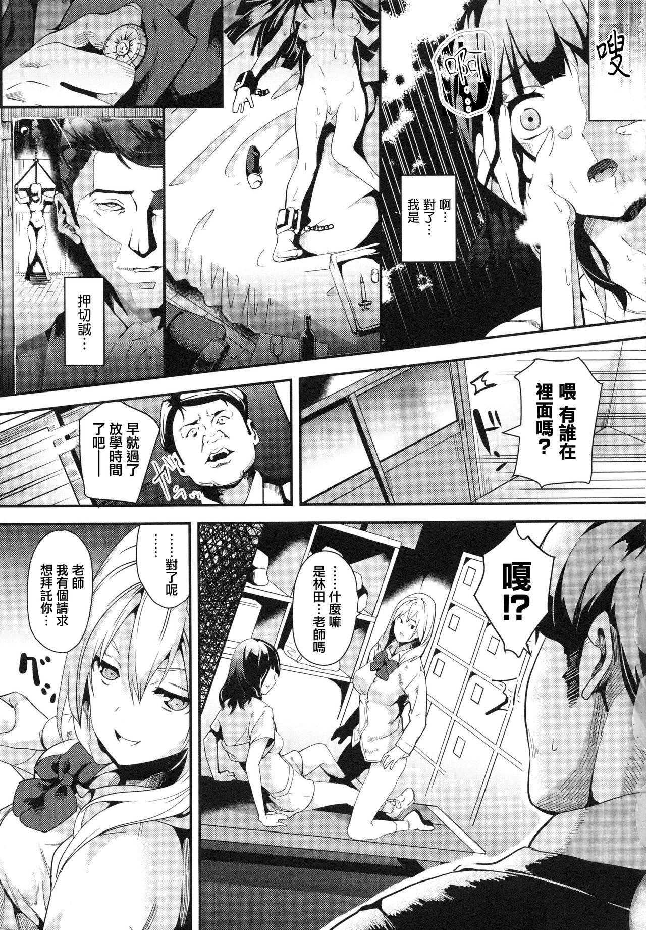 [DATE] reincarnation ~Ubawareta Shoujo no Karada~   少女被掠奪侵占的肉體 [Chinese] 58