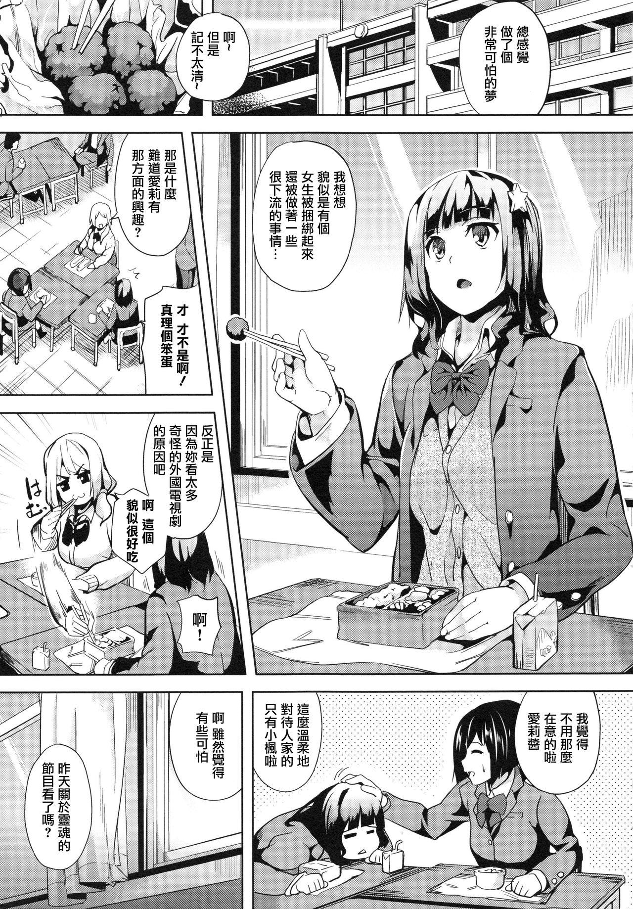 [DATE] reincarnation ~Ubawareta Shoujo no Karada~   少女被掠奪侵占的肉體 [Chinese] 6