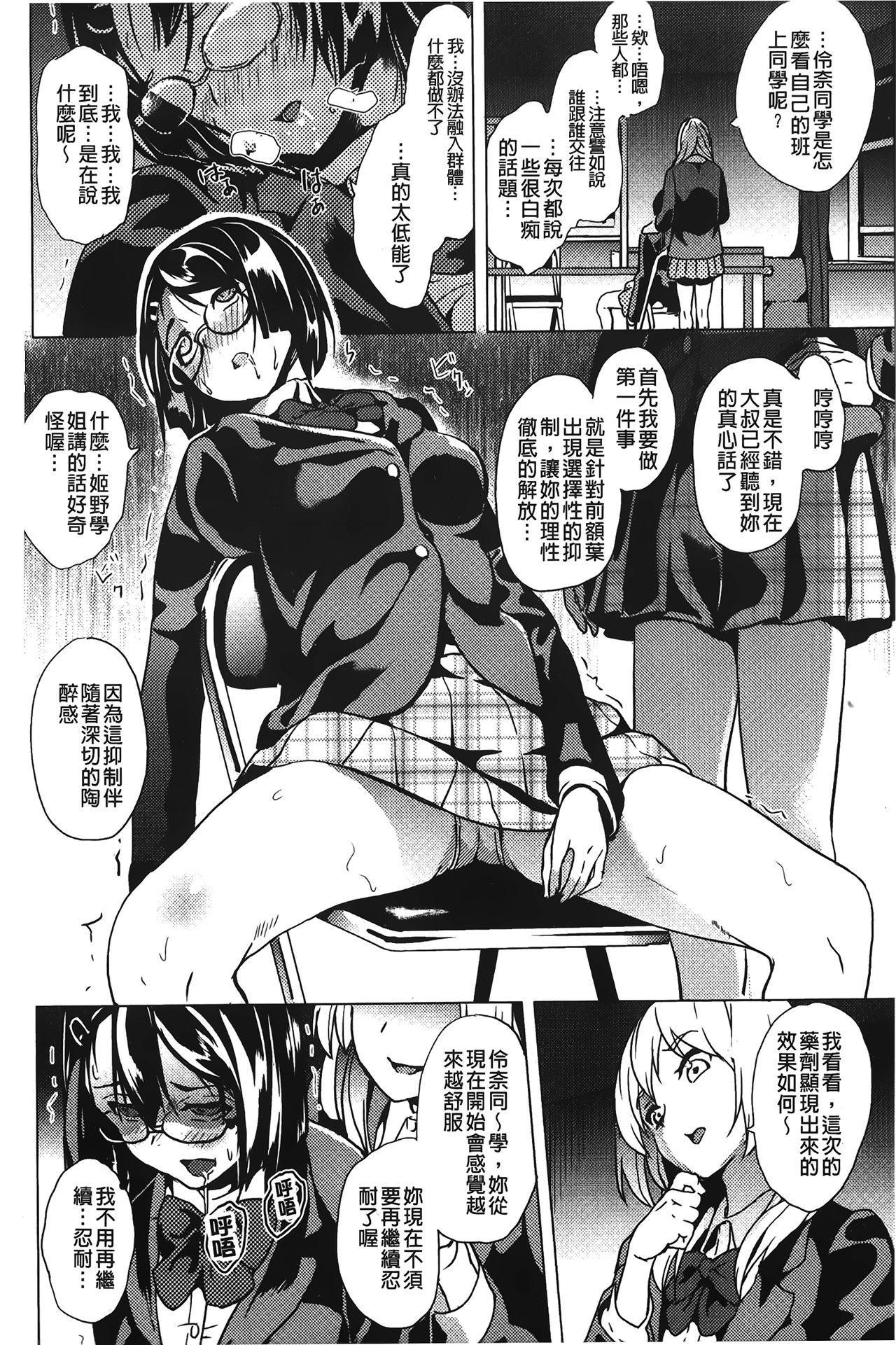 [DATE] reincarnation ~Ubawareta Shoujo no Karada~   少女被掠奪侵占的肉體 [Chinese] 69
