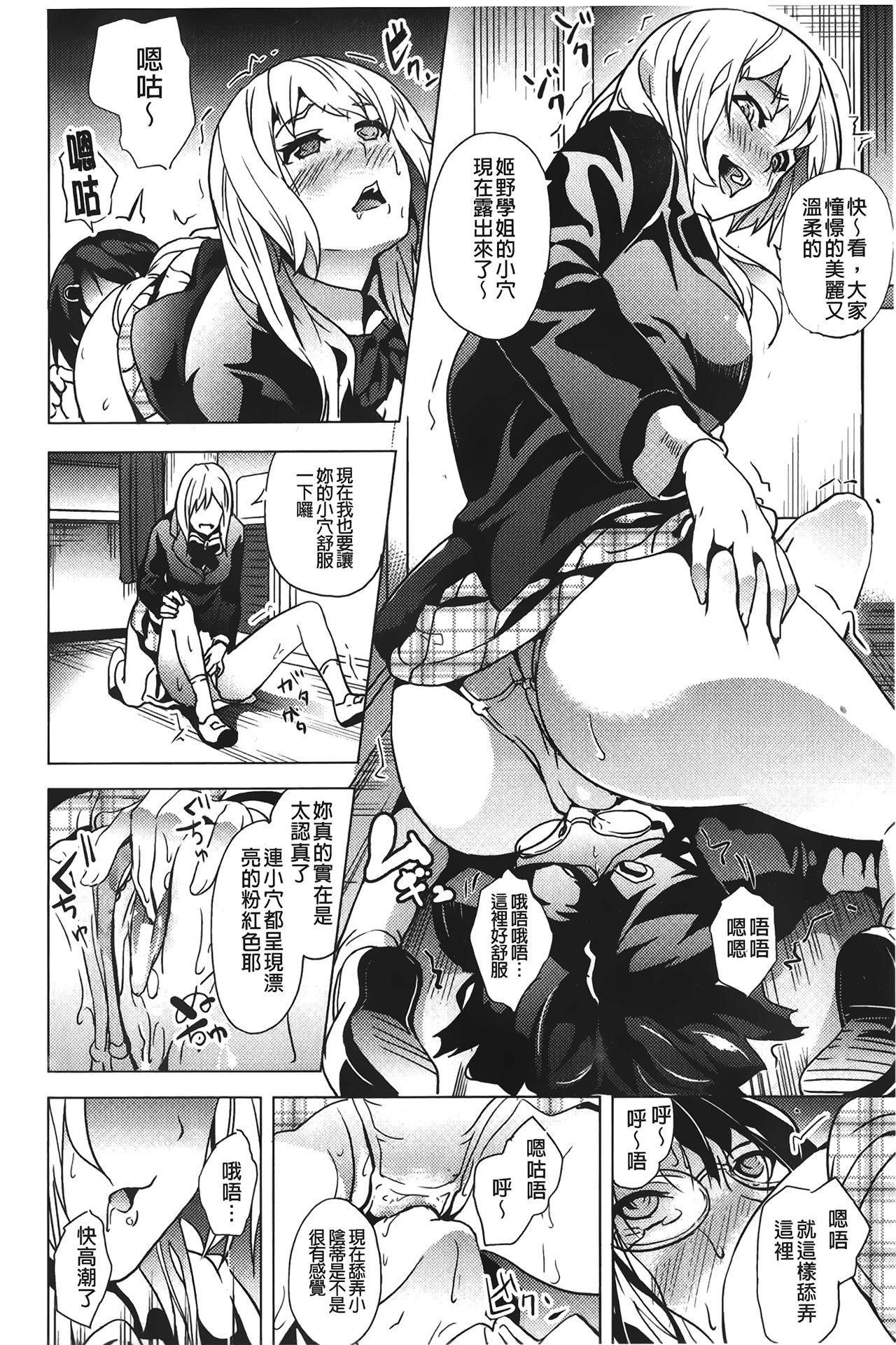 [DATE] reincarnation ~Ubawareta Shoujo no Karada~   少女被掠奪侵占的肉體 [Chinese] 73