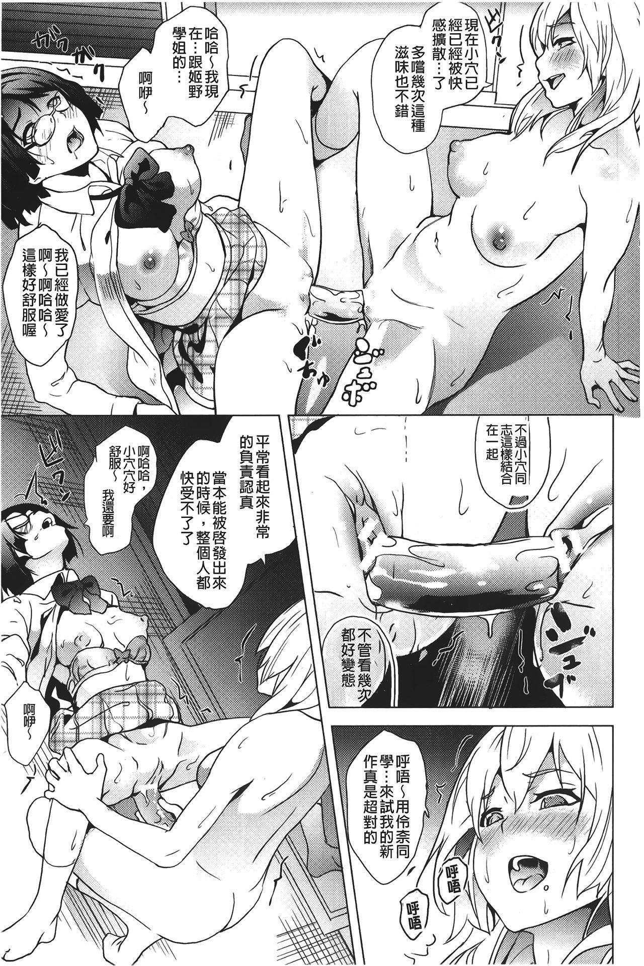 [DATE] reincarnation ~Ubawareta Shoujo no Karada~   少女被掠奪侵占的肉體 [Chinese] 76