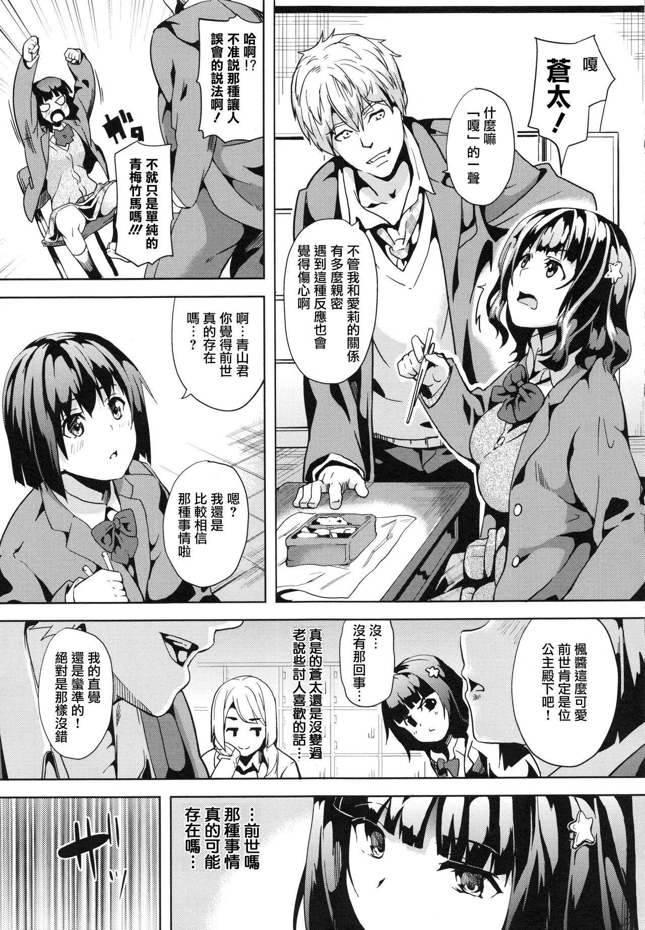 [DATE] reincarnation ~Ubawareta Shoujo no Karada~   少女被掠奪侵占的肉體 [Chinese] 8